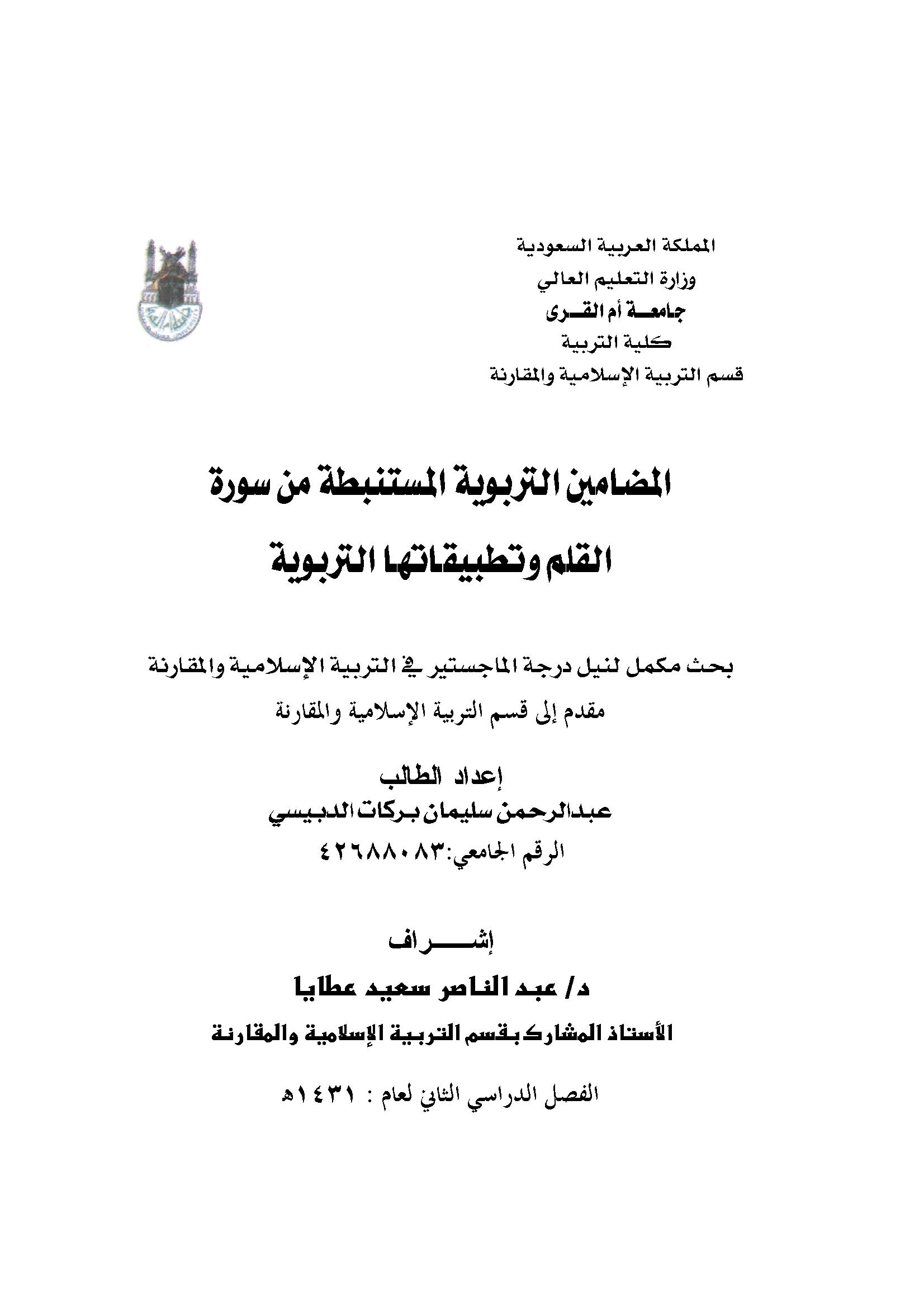 تحميل كتاب المضامين التربوية المستنبطة من سورة القلم وتطبيقاتها التربوية لـِ: عبد الرحمن سليمان بركات الدبيسي