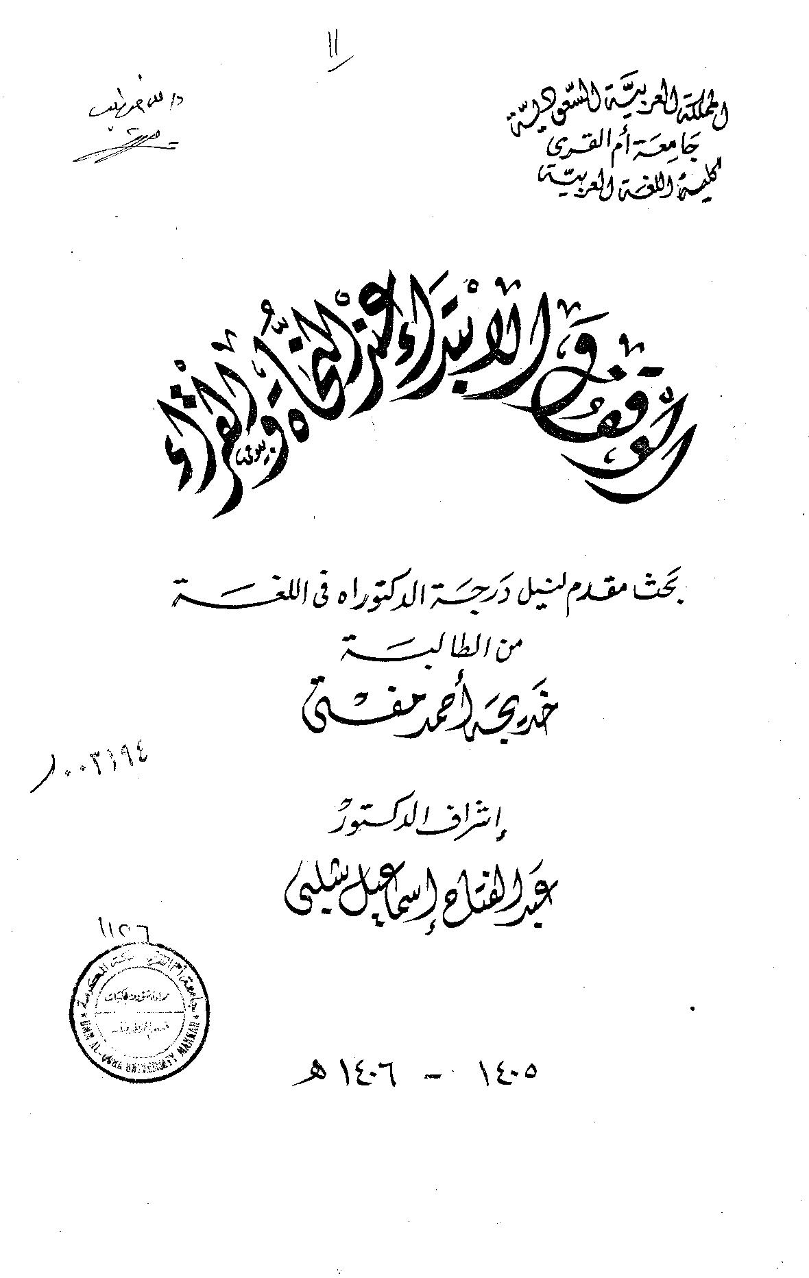 تحميل كتاب الفروق اللغوية في تفسير الكلمات القرآنية pdf