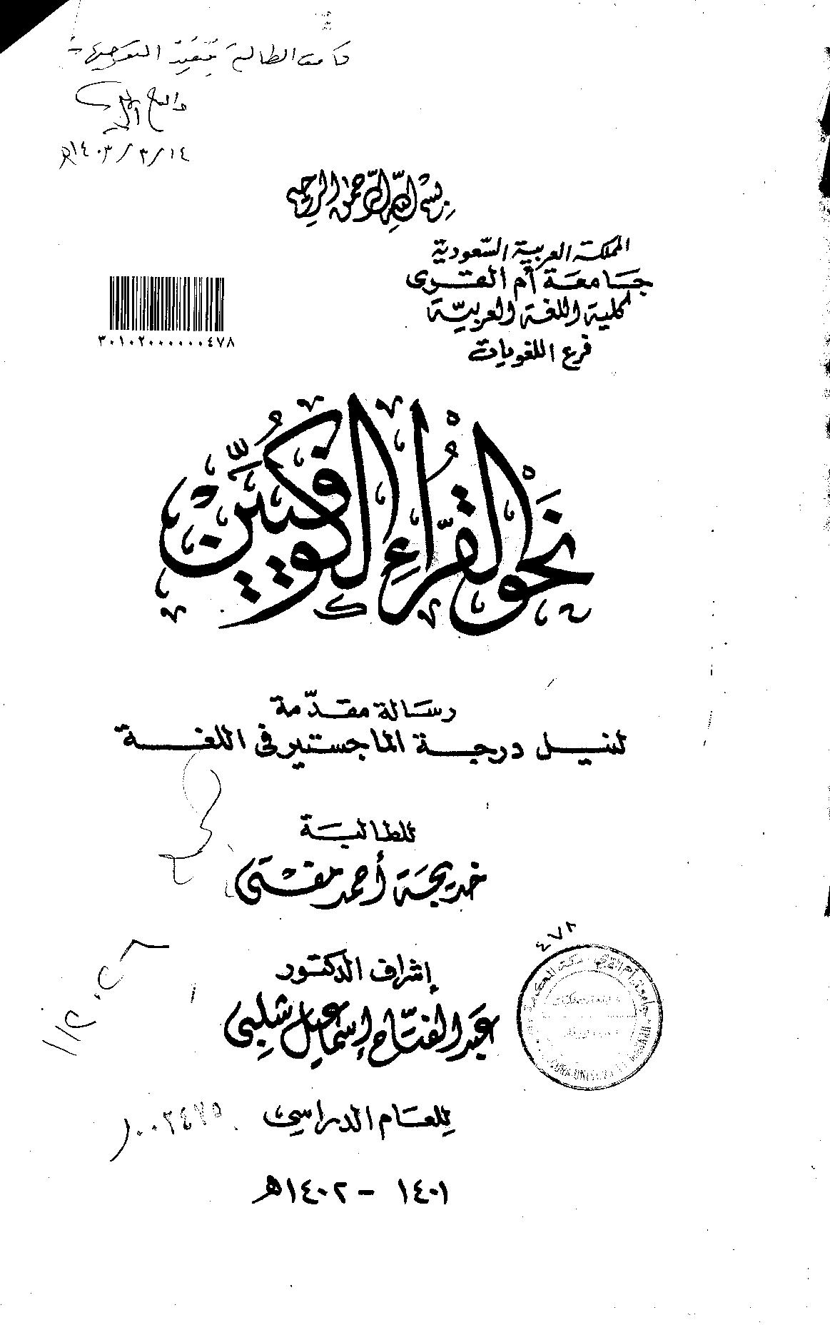 تحميل كتاب نحو القراء الكوفيين لـِ: خديجة أحمد مفتي