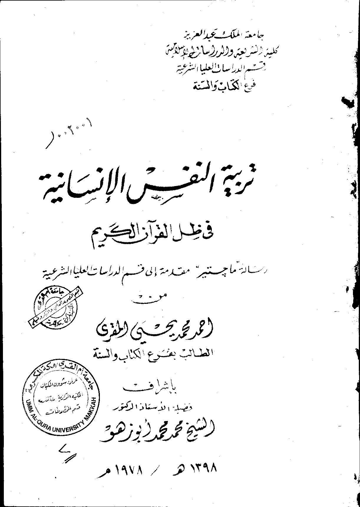 تحميل كتاب تربية النفس الإنسانية في ظل القرآن الكريم لـِ: أحمد محمد يحيى المقري