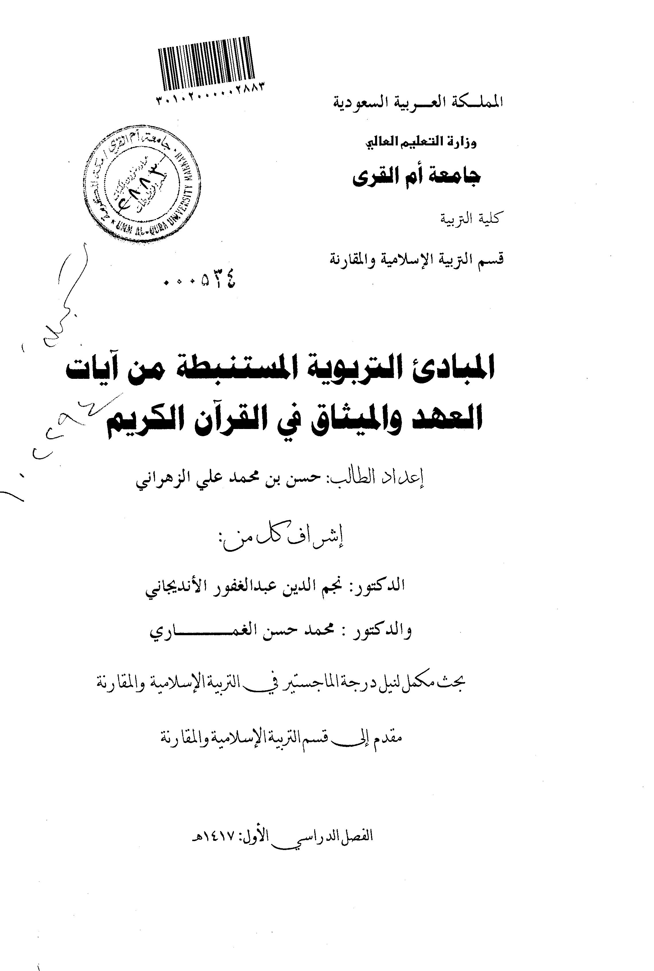 المبادئ التربوية المستنبطة من آيات العهد والميثاق في القرآن الكريم - حسن بن محمد علي الزهراني