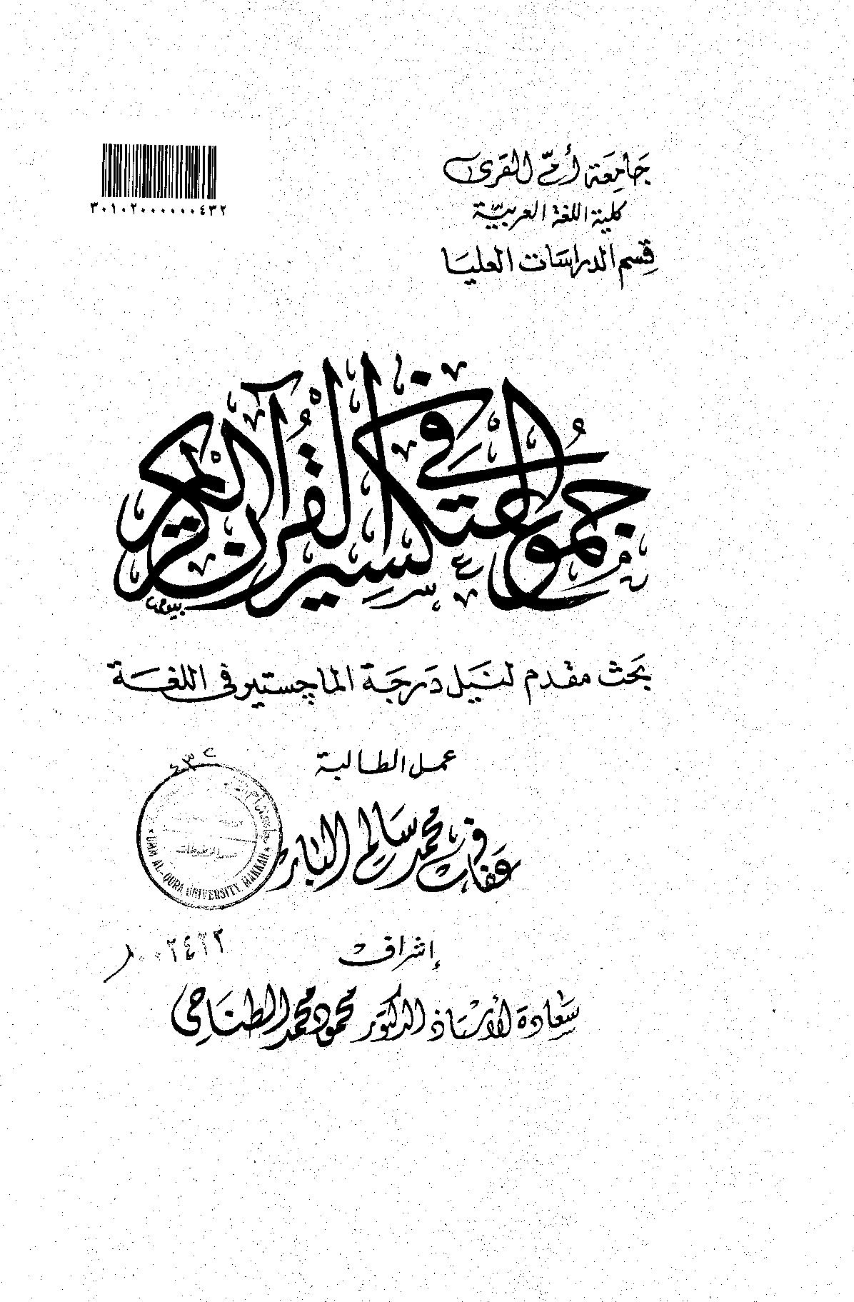 تحميل كتاب جموع التكسير في القرآن الكريم لـِ: عفاف محمد سالم البار