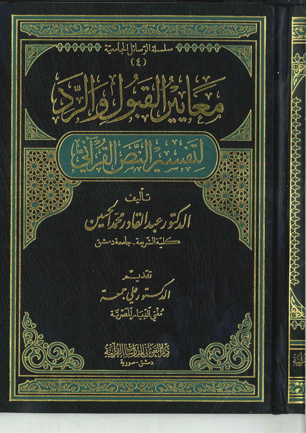 تحميل كتاب معايير القبول والرد لتفسير النص القرآني لـِ: الدكتور عبد القادر محمد الحسين