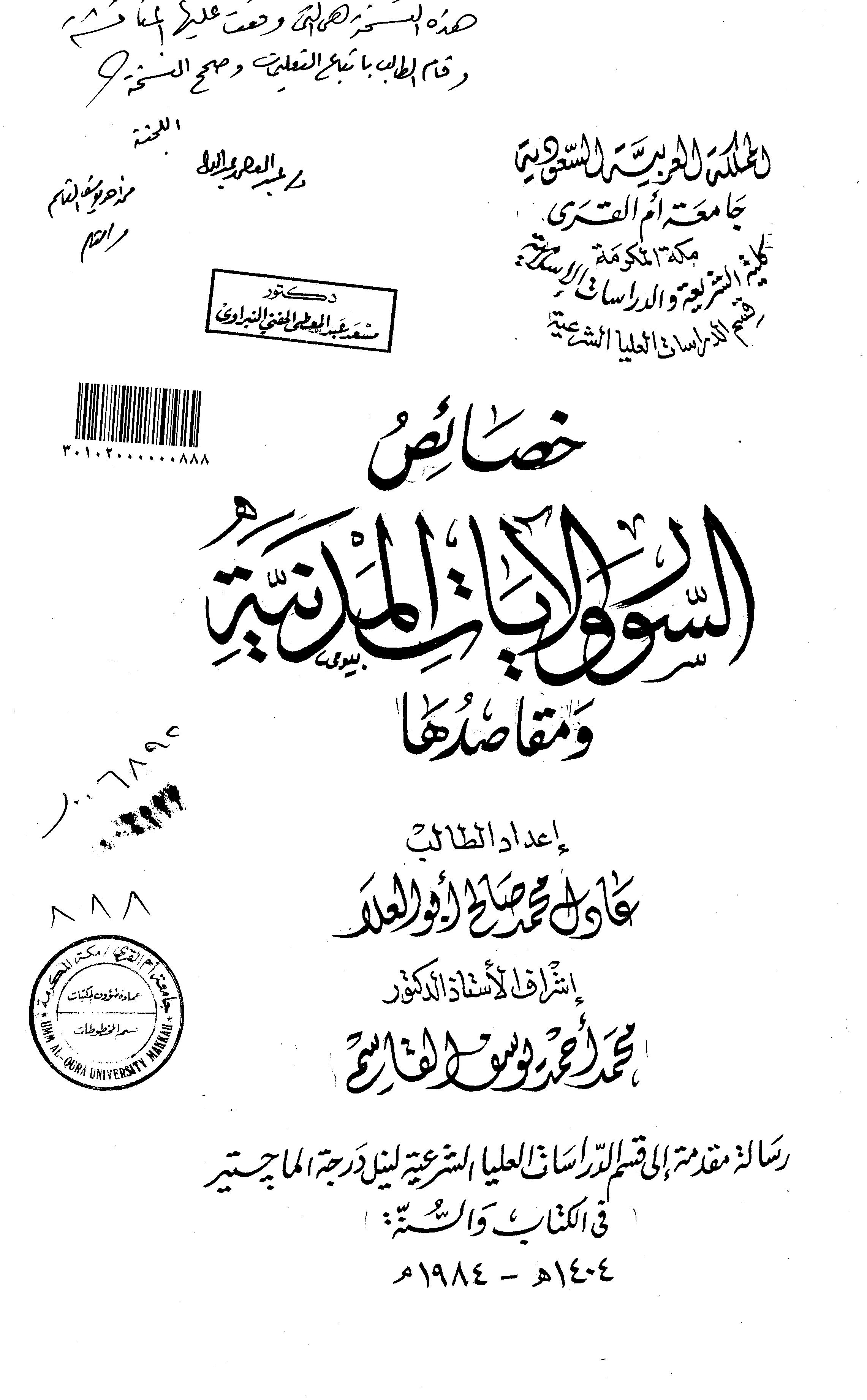 تحميل كتاب خصائص السور والآيات المدنية ومقاصدها لـِ: الدكتور عادل محمد صالح أبو العلا