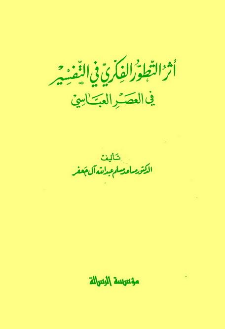 تحميل كتاب أثر التطور الفكري في التفسير في العصر العباسي لـِ: الدكتور مساعد مسلم عبد الله آل جعفر