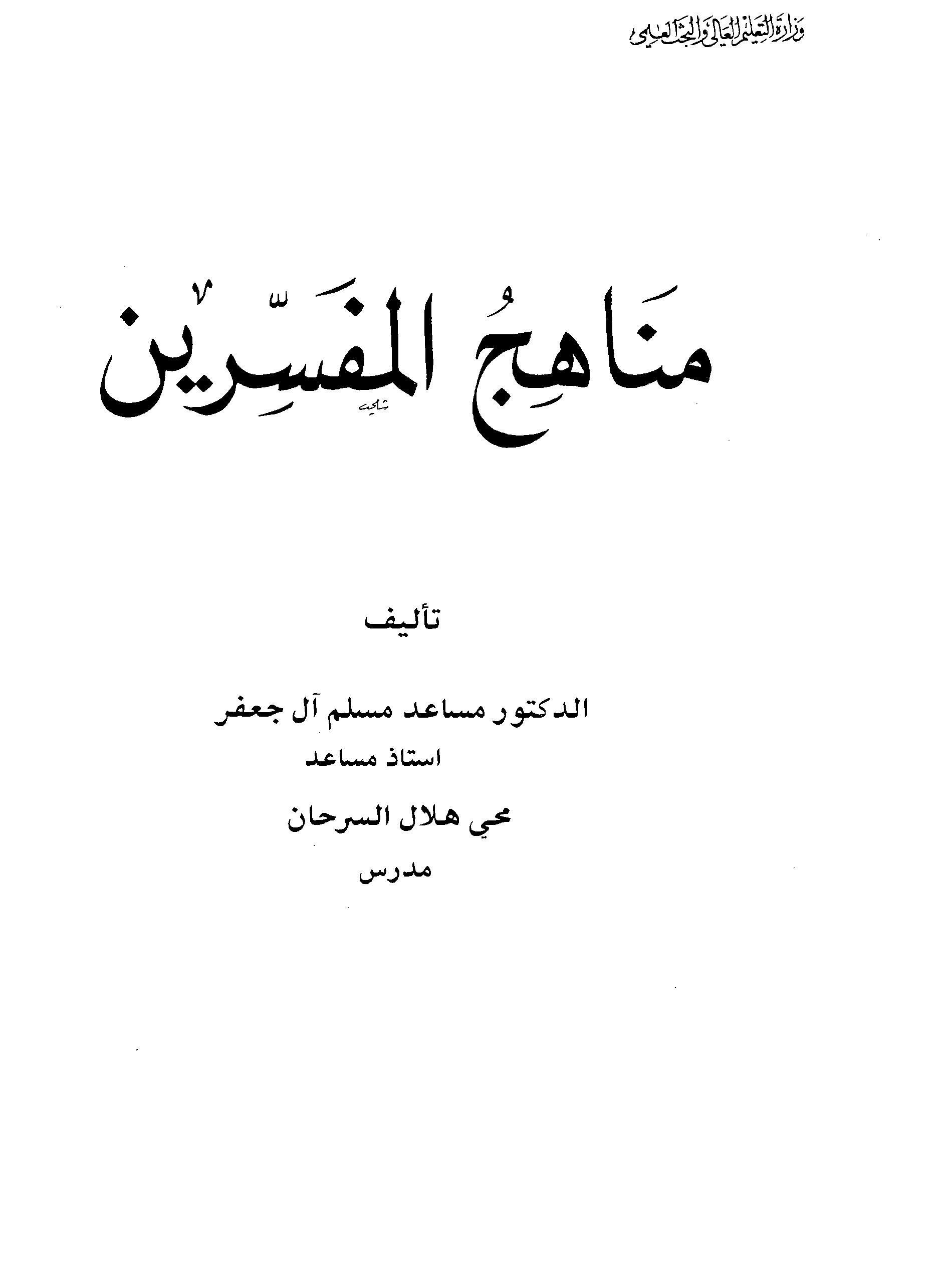 تحميل كتاب مناهج المفسرين (آل جعفر - السرحان) لـِ: الدكتور مساعد مسلم عبد الله آل جعفر