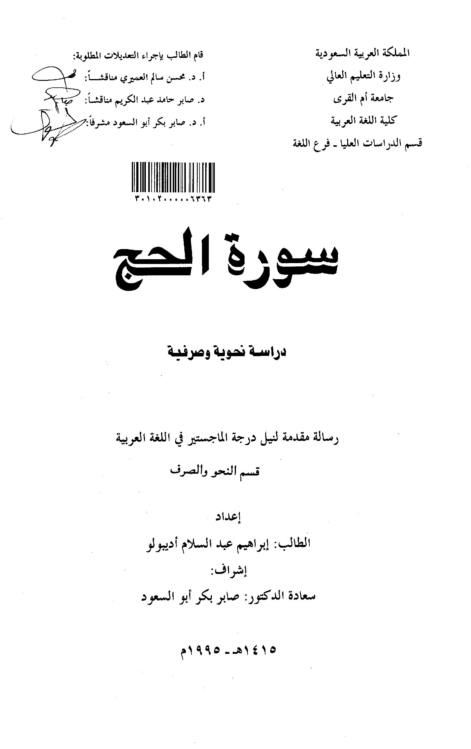 تحميل كتاب سورة الحج (دراسة نحوية وصرفية) لـِ: إبراهيم عبد السلام أديبولو