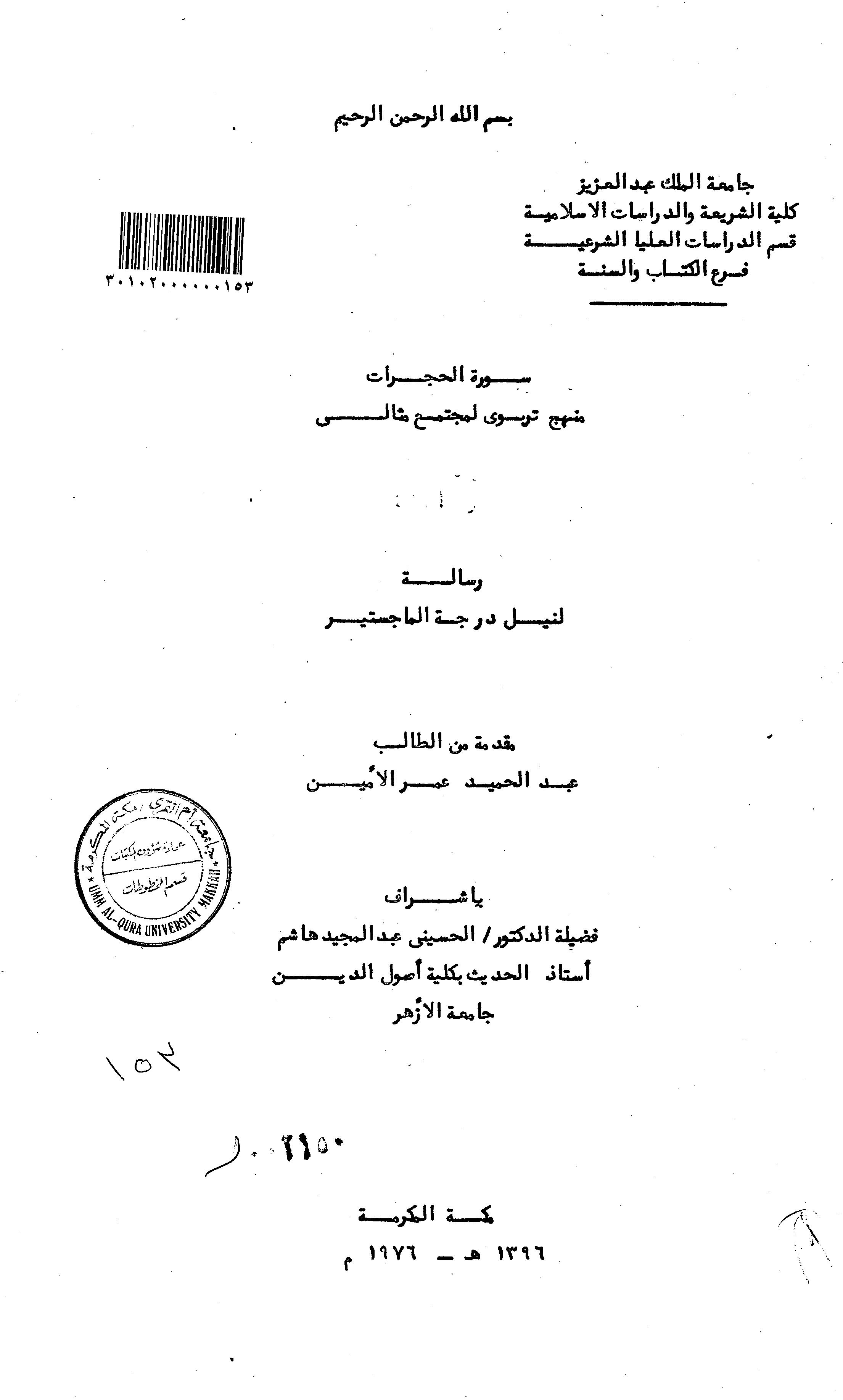 تحميل كتاب سورة الحجرات: منهج تربوي لمجتمع مثالي لـِ: الدكتور عبد الحميد عمر الأمين