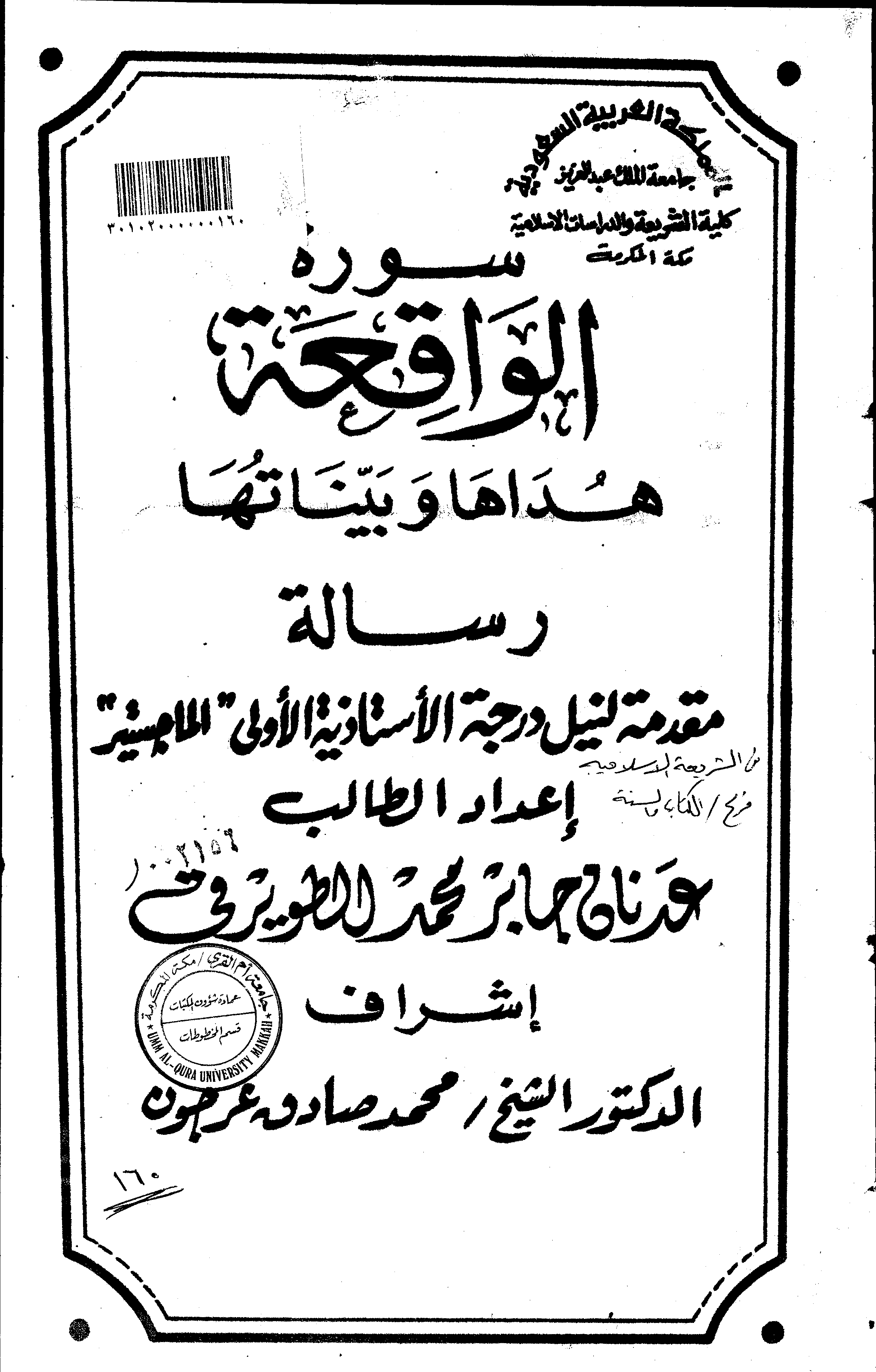 سورة الواقعة هداها وبيناتها - عدنان جابر محمد الطويرقي