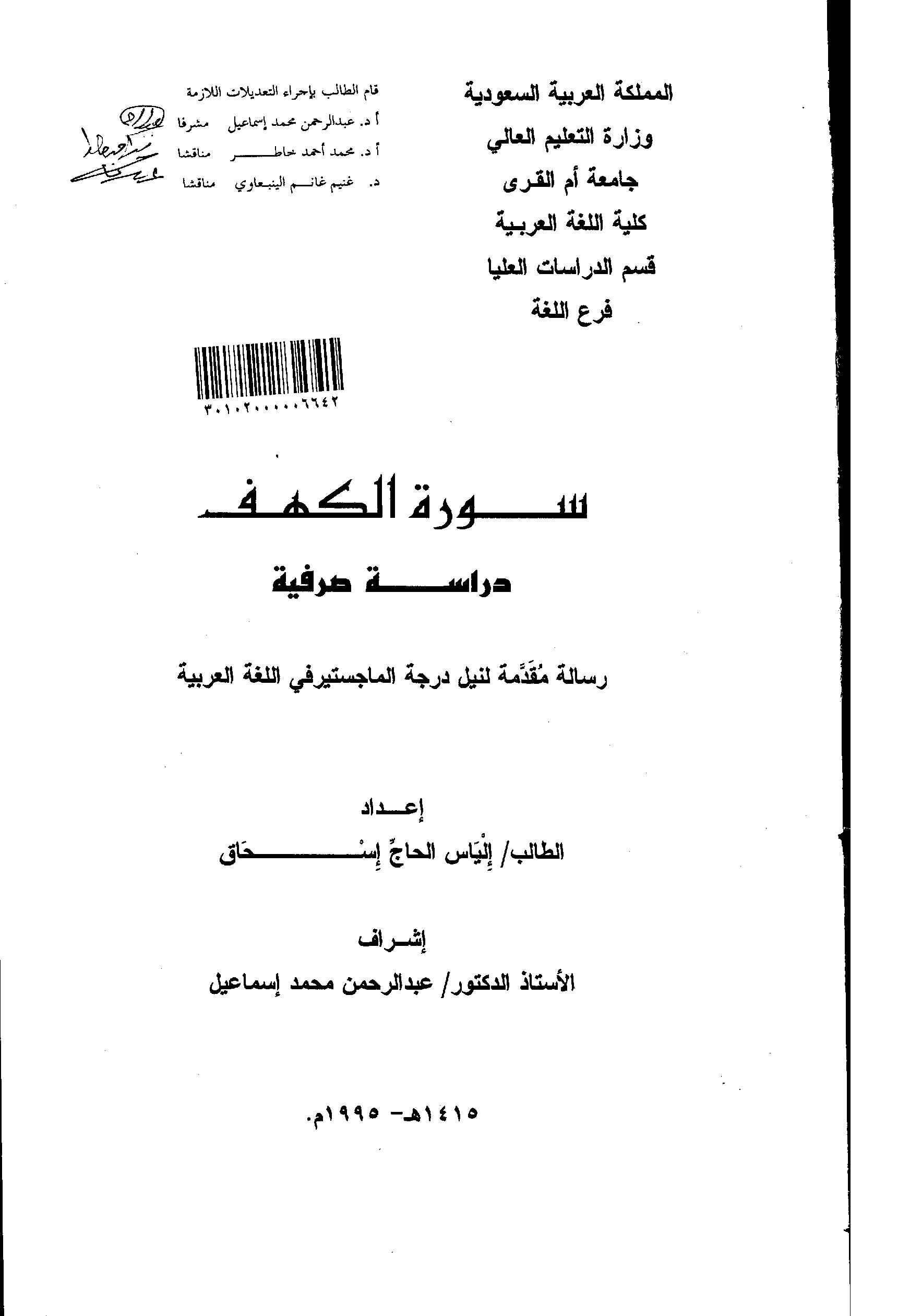 تحميل كتاب سورة الكهف دراسة صرفية لـِ: إلياس الحاج إسحاق