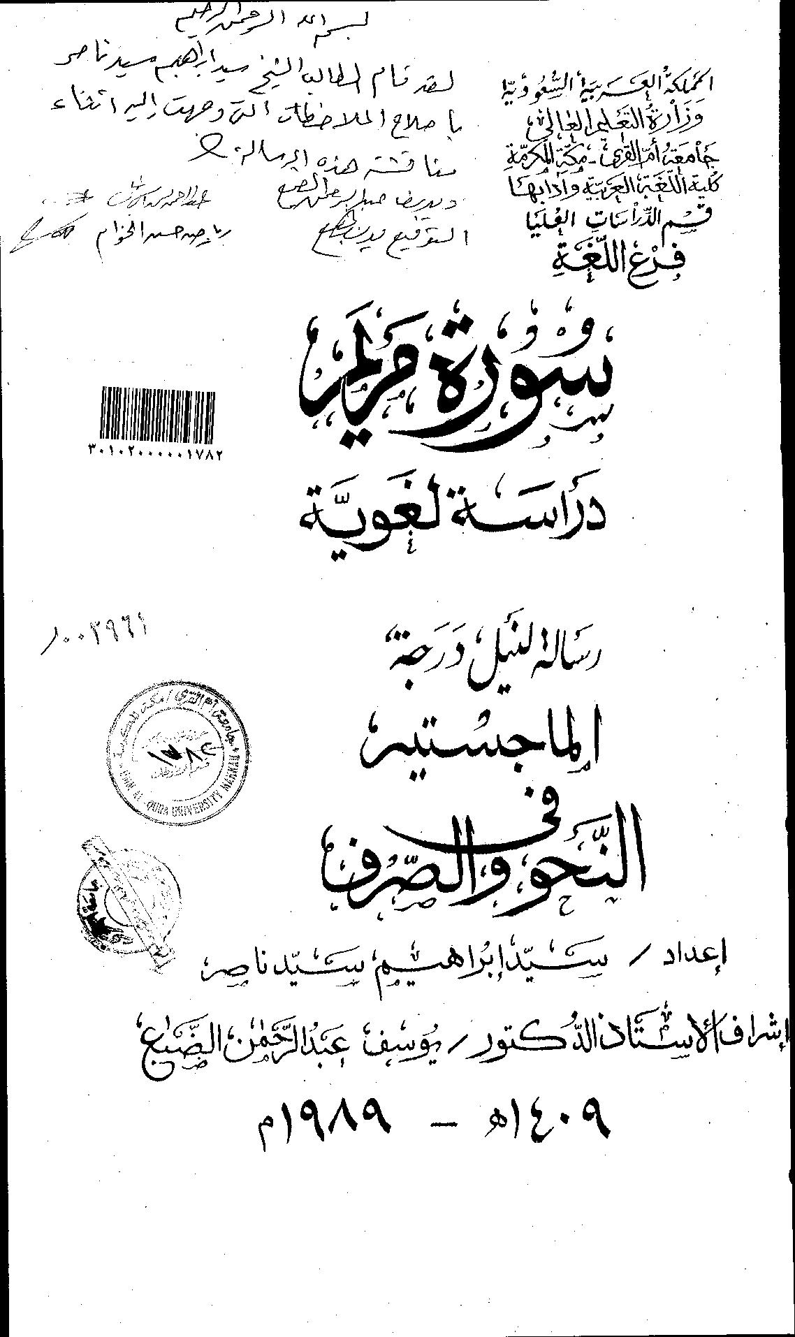 تحميل كتاب سورة مريم (دراسة لغوية) لـِ: سيد إبراهيم سيد ناصر