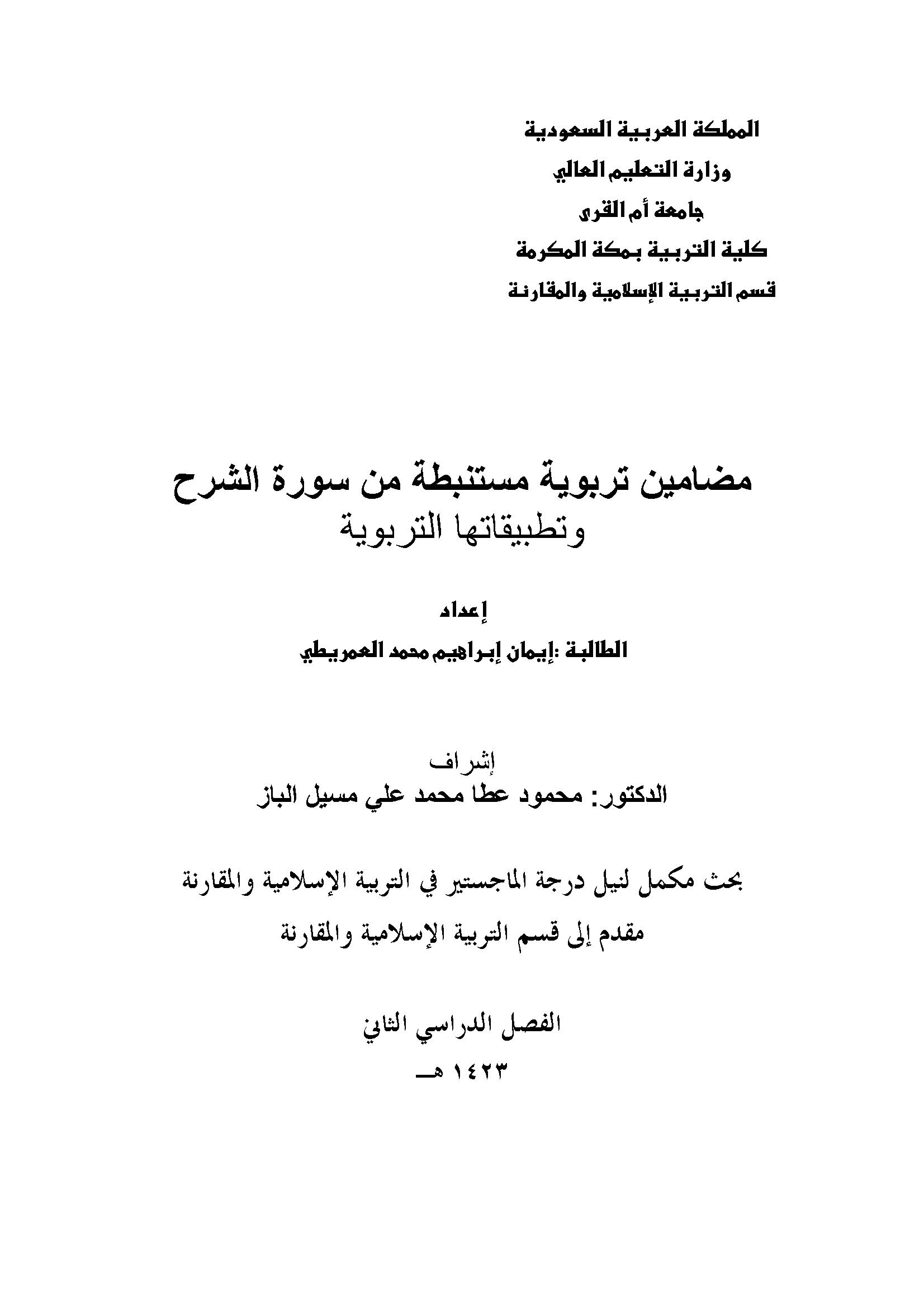 تحميل كتاب مضامين تربوية مستنبطة من سورة الشرح وتطبيقاتها التربوية لـِ: إيمان إبراهيم محمد العمريطي