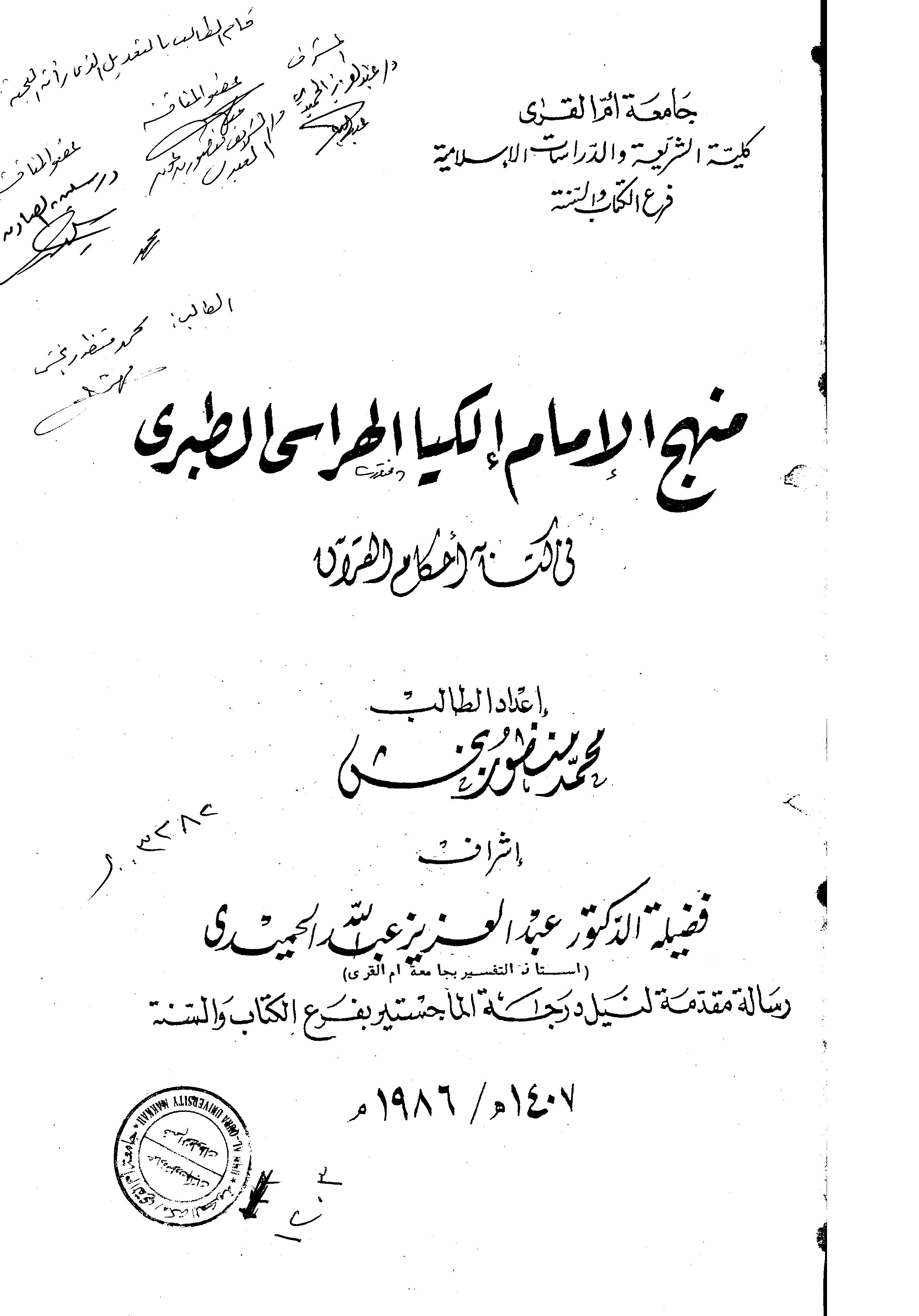 تحميل كتاب منهج الإمام إلكيا الهراسي الطبري في كتابه «أحكام القرآن» لـِ: الدكتور محمد منظور بخش رمضان