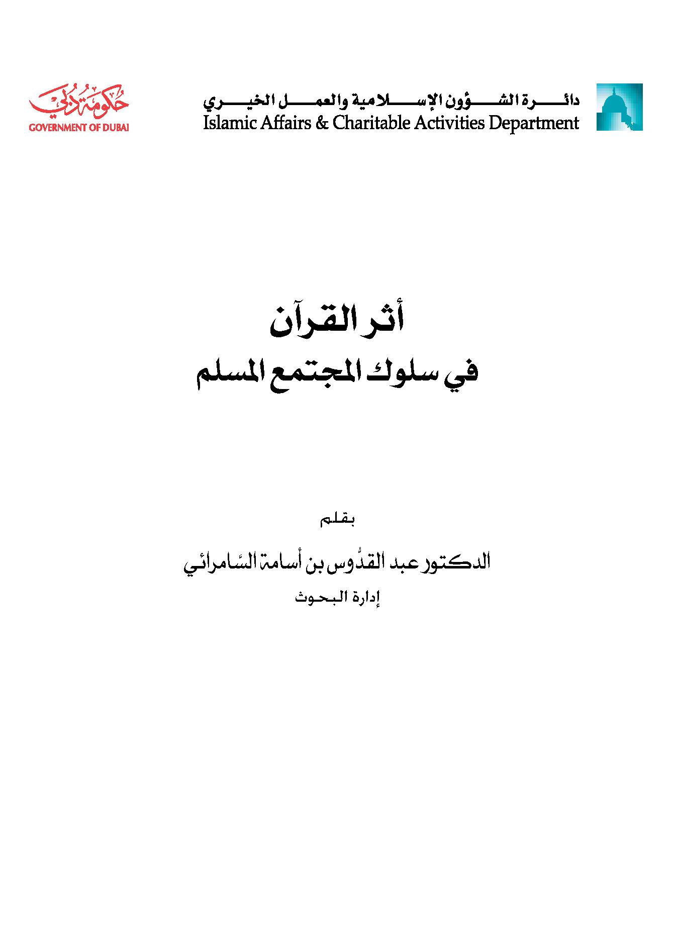 تحميل كتاب أثر القرآن في سلوك المجتمع المسلم لـِ: الدكتور عبد القدوس بن أسامة السامرائي