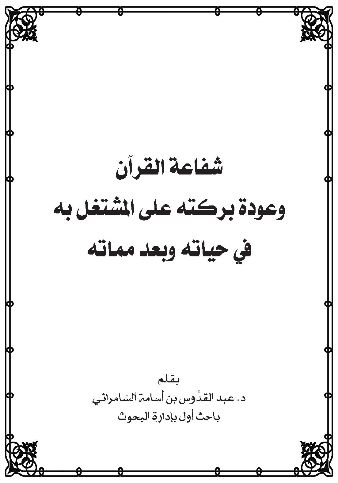 شفاعة القرآن وعودة بركته على المشتغل به في حياته وبعد مماته - عبد القدوس بن أسامة السامرائي