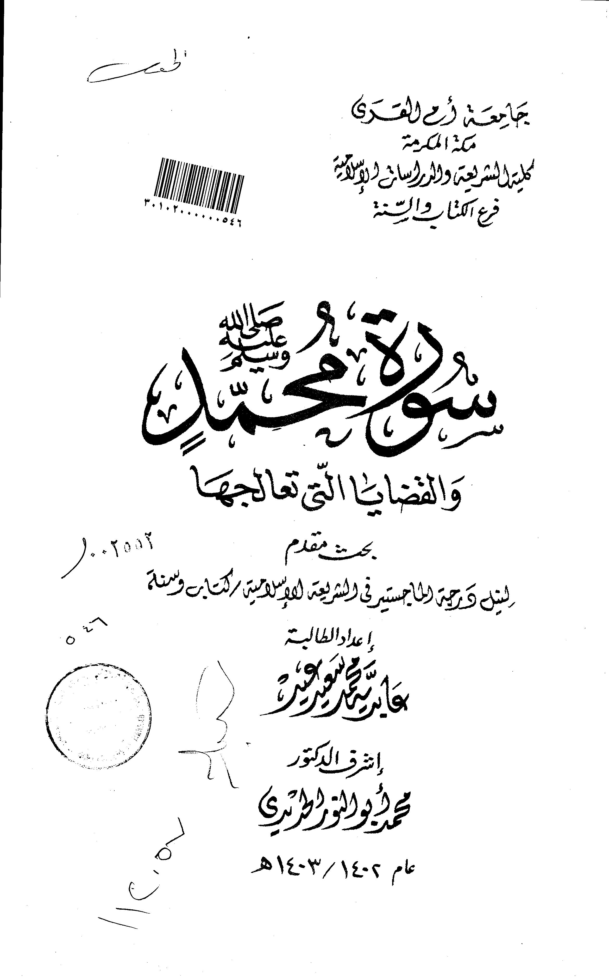 تحميل كتاب سورة محمد والقضايا التي تعالجها لـِ: عابدية بنت محمد سعيد عيد