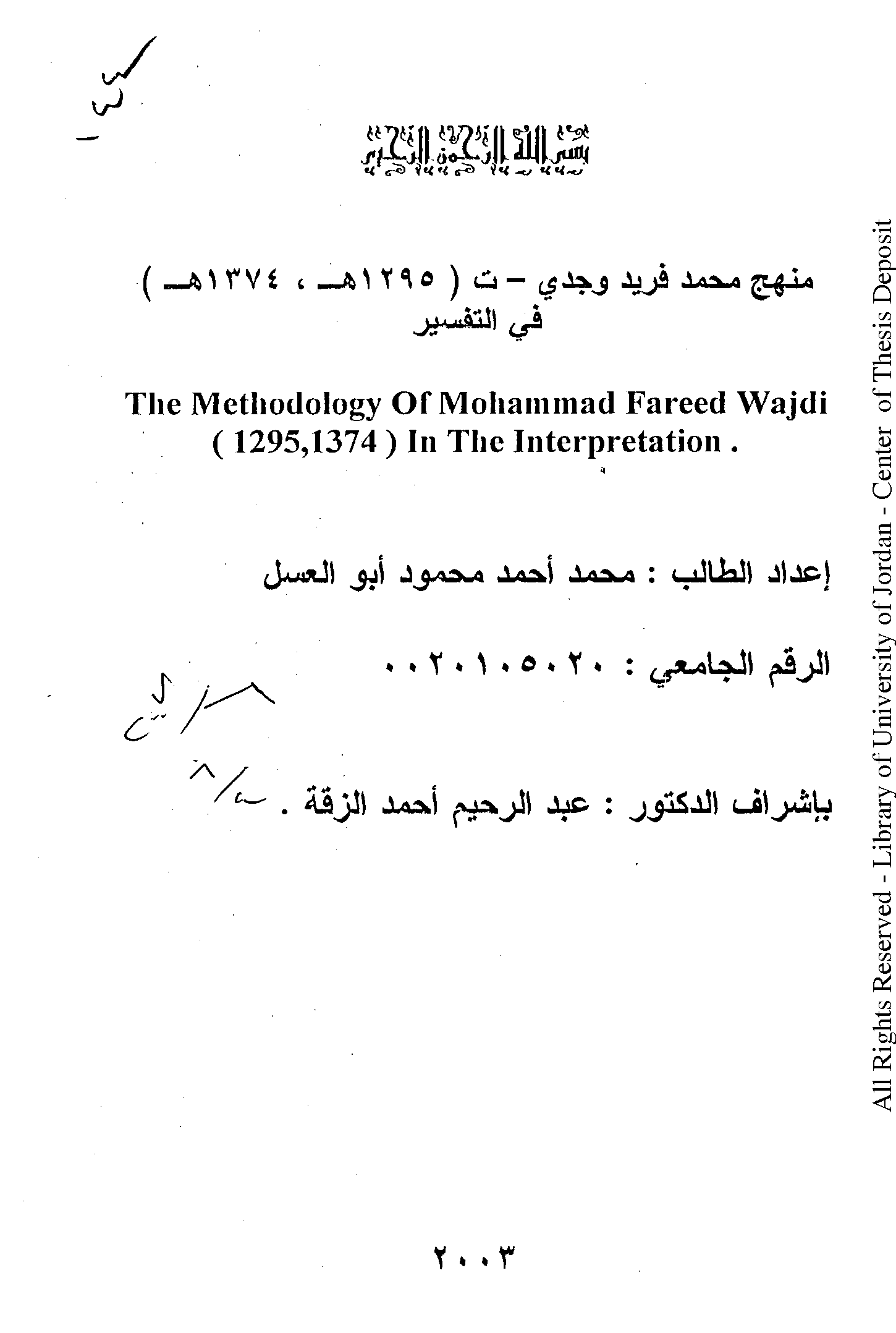 تحميل كتاب منهج محمد فريد وجدي (ت 1374) في التفسير لـِ: محمد أحمد محمود أبو العسل