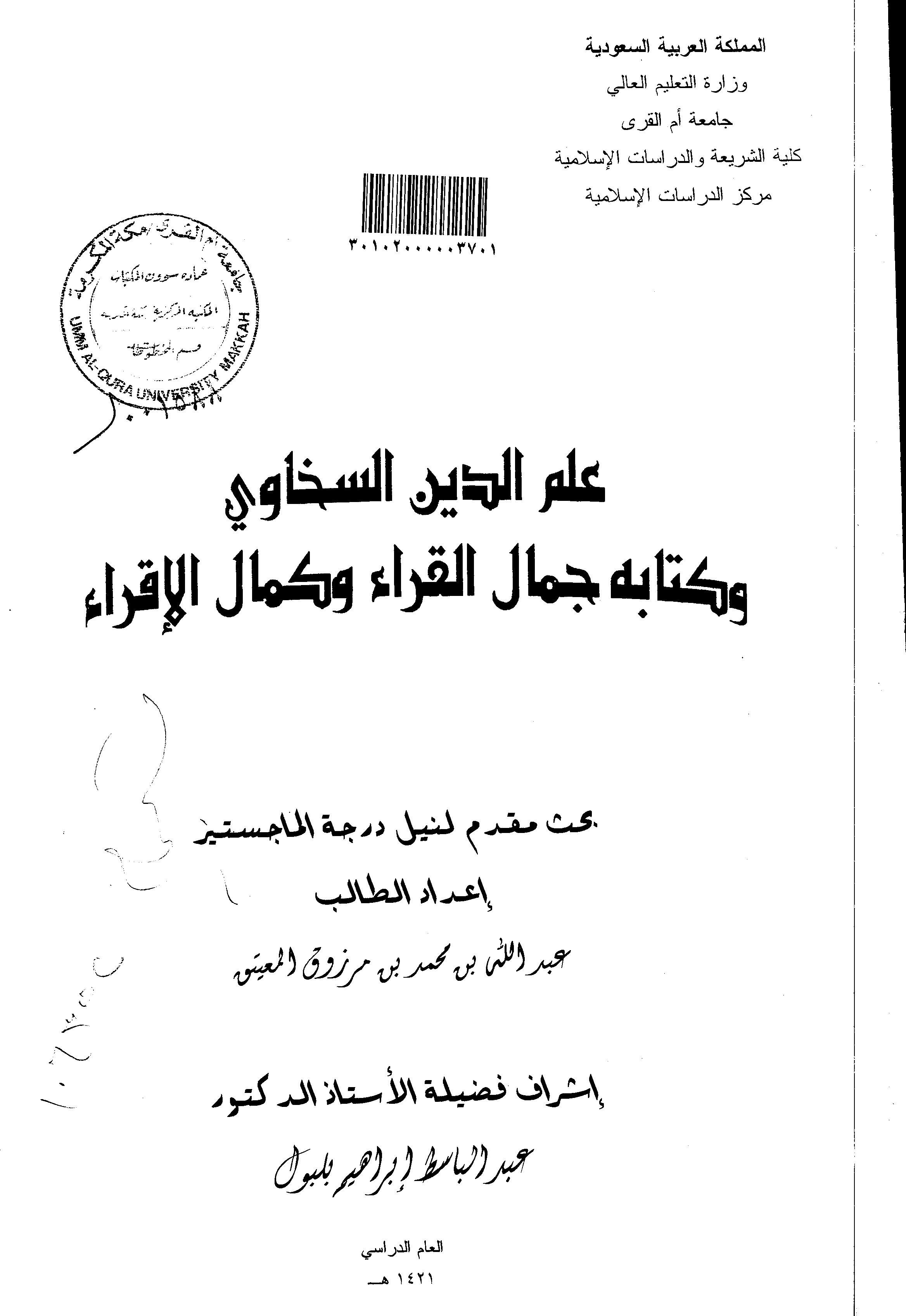 تحميل كتاب علم الدين السخاوي وكتابه «جمال القراء وكمال الإقراء» لـِ: عبد الله بن محمد بن مرزوق المعيتق