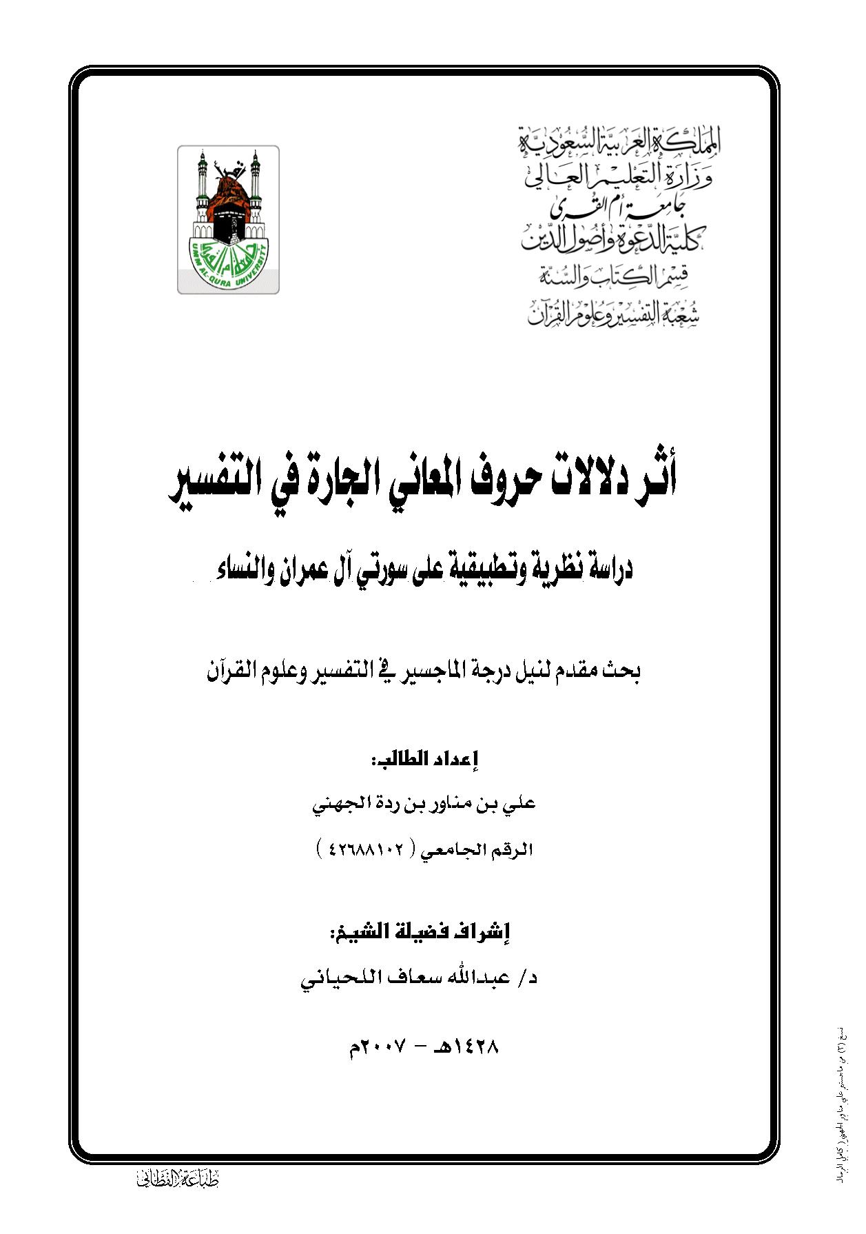 أثر دلالات حروف المعاني الجارة في التفسير - علي بن مناور بن ردة الجهني
