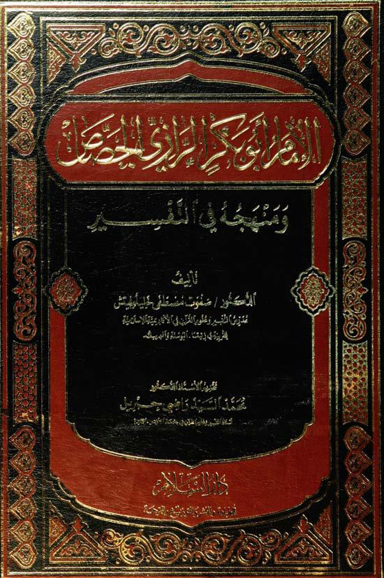 تحميل كتاب الإمام أبو بكر الرازي الجصاص ومنهجه في التفسير لـِ: الدكتور صفوت مصطفى خليلوفيتش