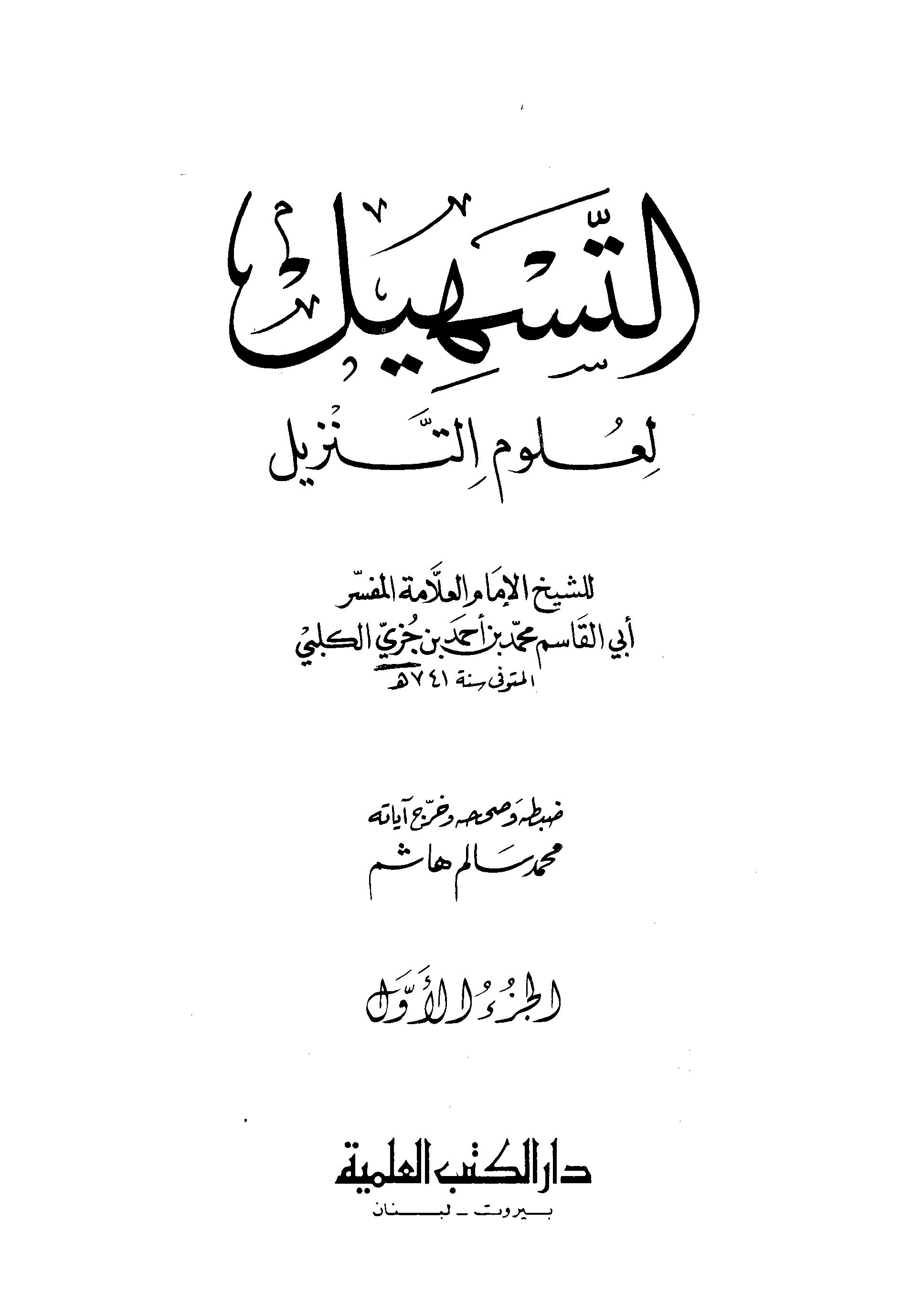 تحميل كتاب التسهيل لعلوم التنزيل (تفسير ابن جزي) لـِ: أبو القاسم محمد بن أحمد بن جزي الكلبي