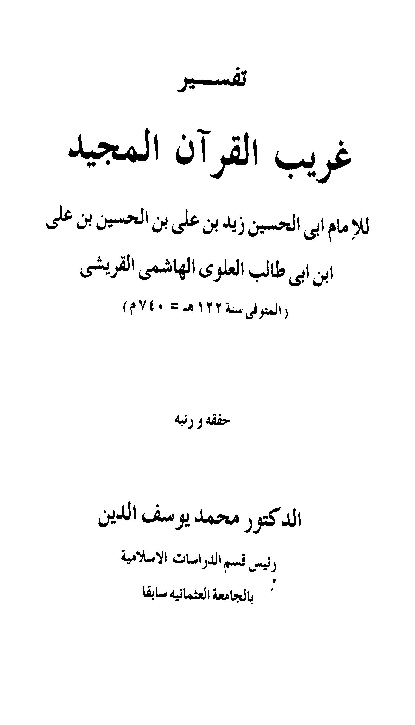تحميل كتاب تفسير غريب القرآن المجيد لـِ: الإمام أبو الحسين زيد بن علي بن الحسين بن علي بن أبي طالب الهاشمي القرشي (ت 122)