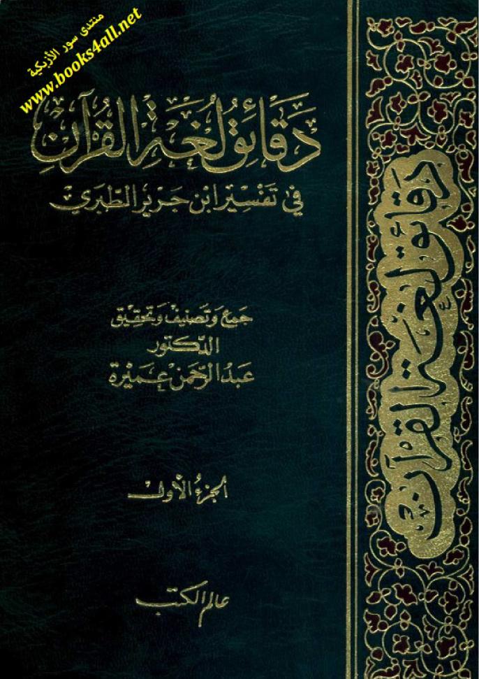 تحميل كتاب دقائق لغة القرآن في تفسير ابن جرير الطبري لـِ: الدكتور عبد الرحمن عميرة
