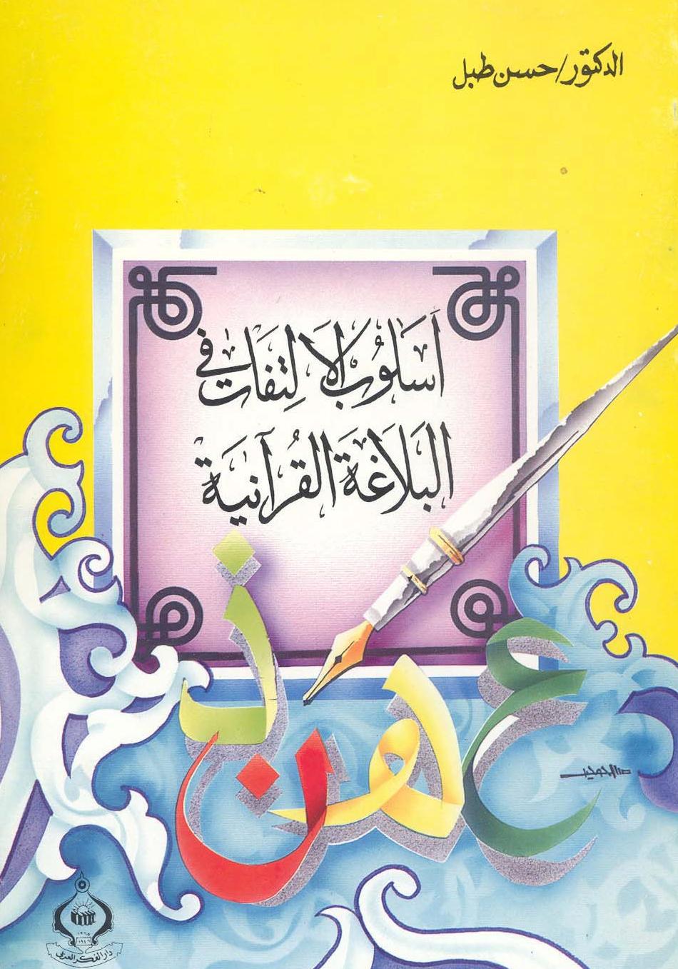 تحميل كتاب أسلوب الالتفات في البلاغة القرآنية لـِ: الدكتور حسن طبل