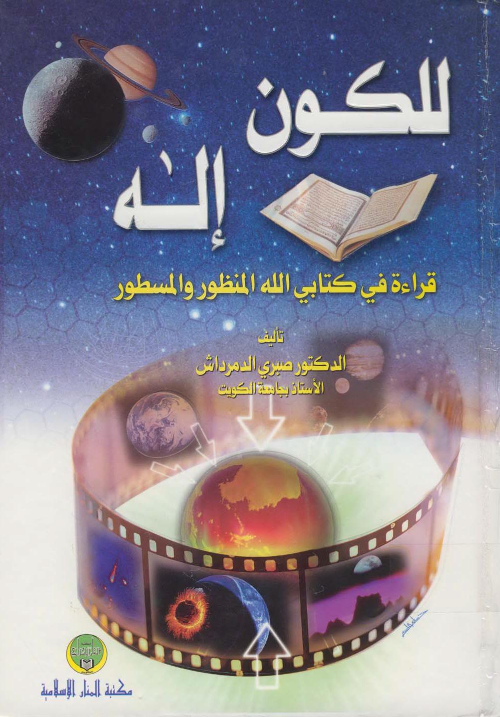 تحميل كتاب للكون إله: قراءة في كتابي الله المنظور والمسطور لـِ: الدكتور صبري الدمرداش