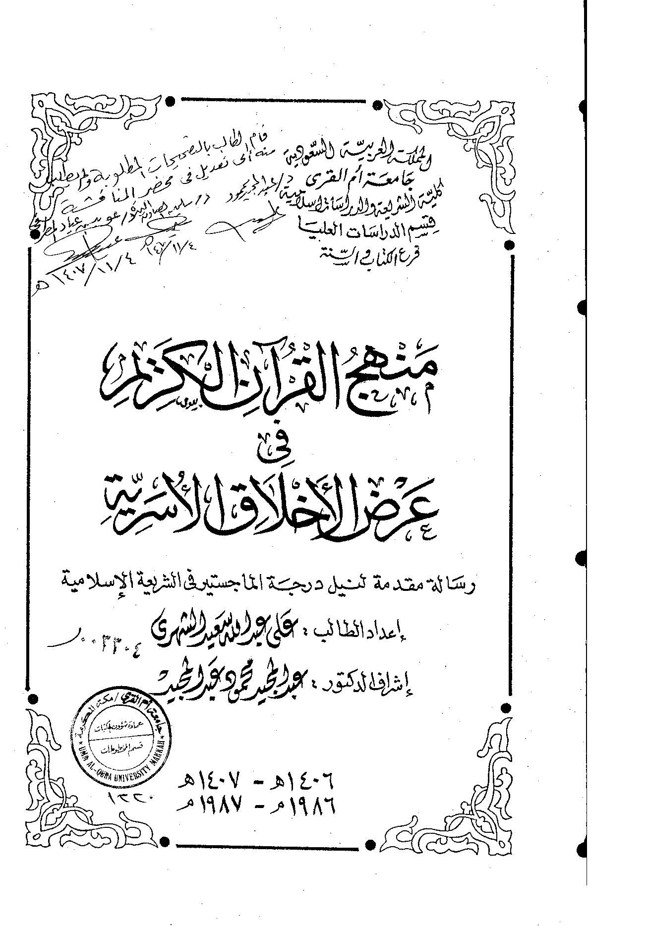 تحميل كتاب منهج القرآن الكريم في عرض الأخلاق الأسرية لـِ: علي عبد الله سعيد الشهري