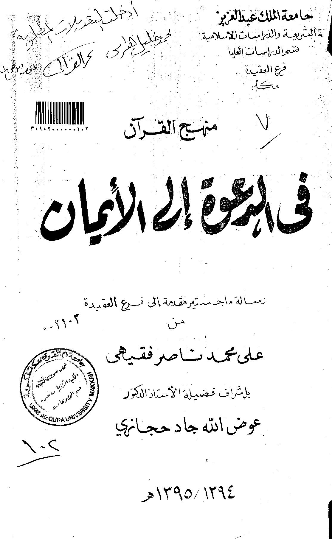 تحميل كتاب منهج القرآن في الدعوة إلى الإيمان لـِ: الدكتور علي بن محمد بن ناصر فقيهي