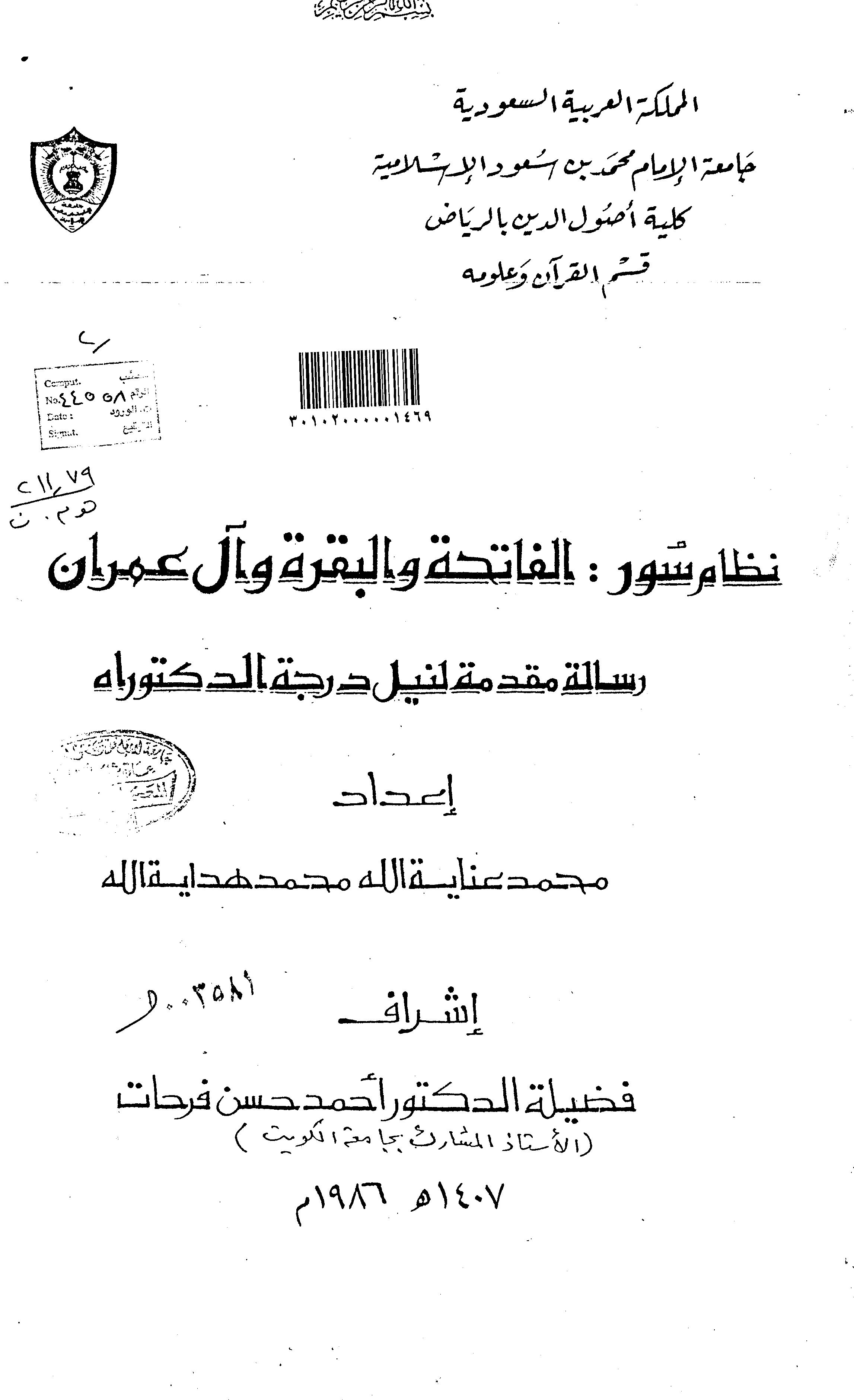 تحميل كتاب نظام سور الفاتحة والبقرة وآل عمران لـِ: الدكتور محمد عناية الله محمد هداية الله