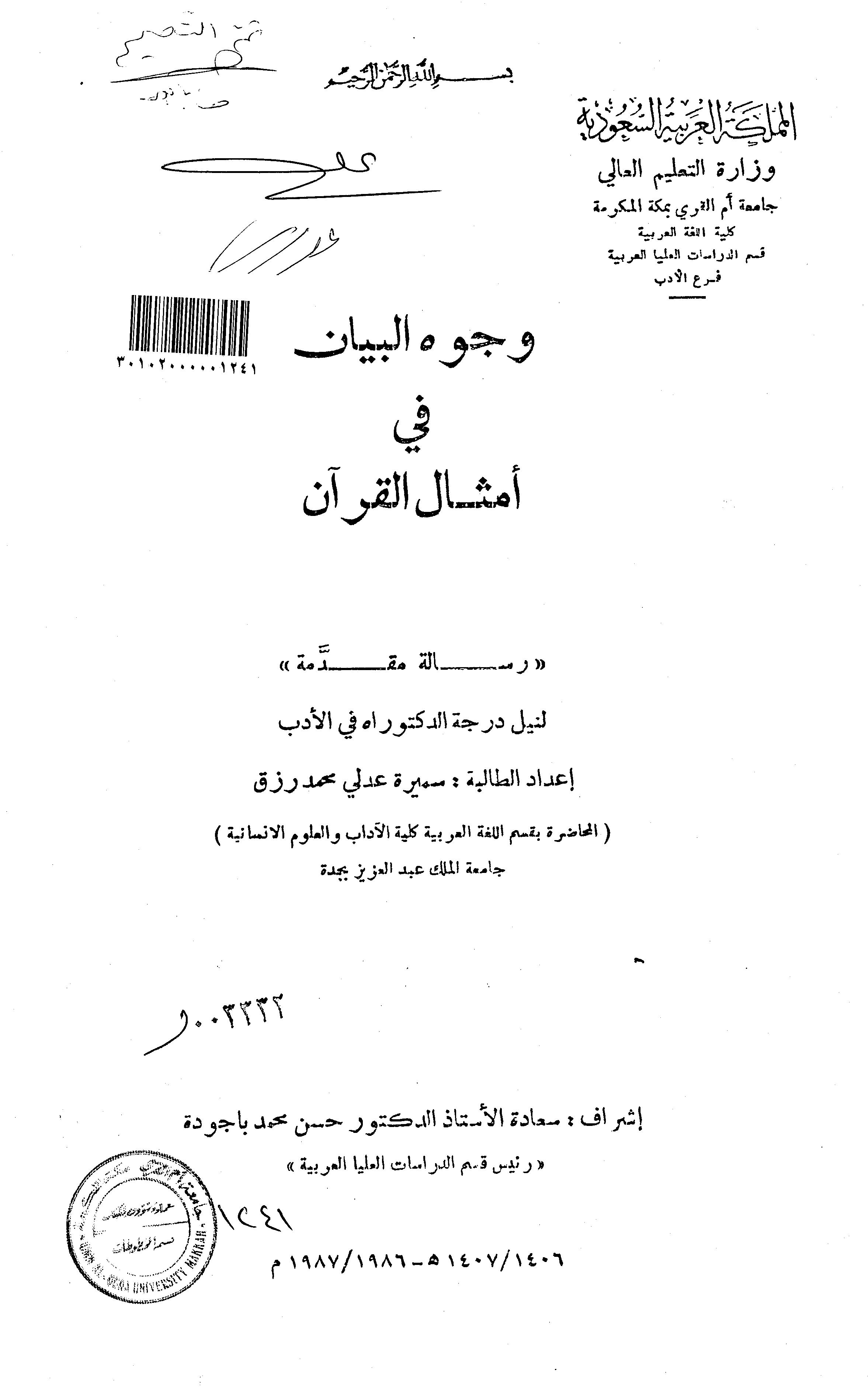 تحميل كتاب وجوه البيان في أمثال القرآن لـِ: سميرة عدلي محمد رزق