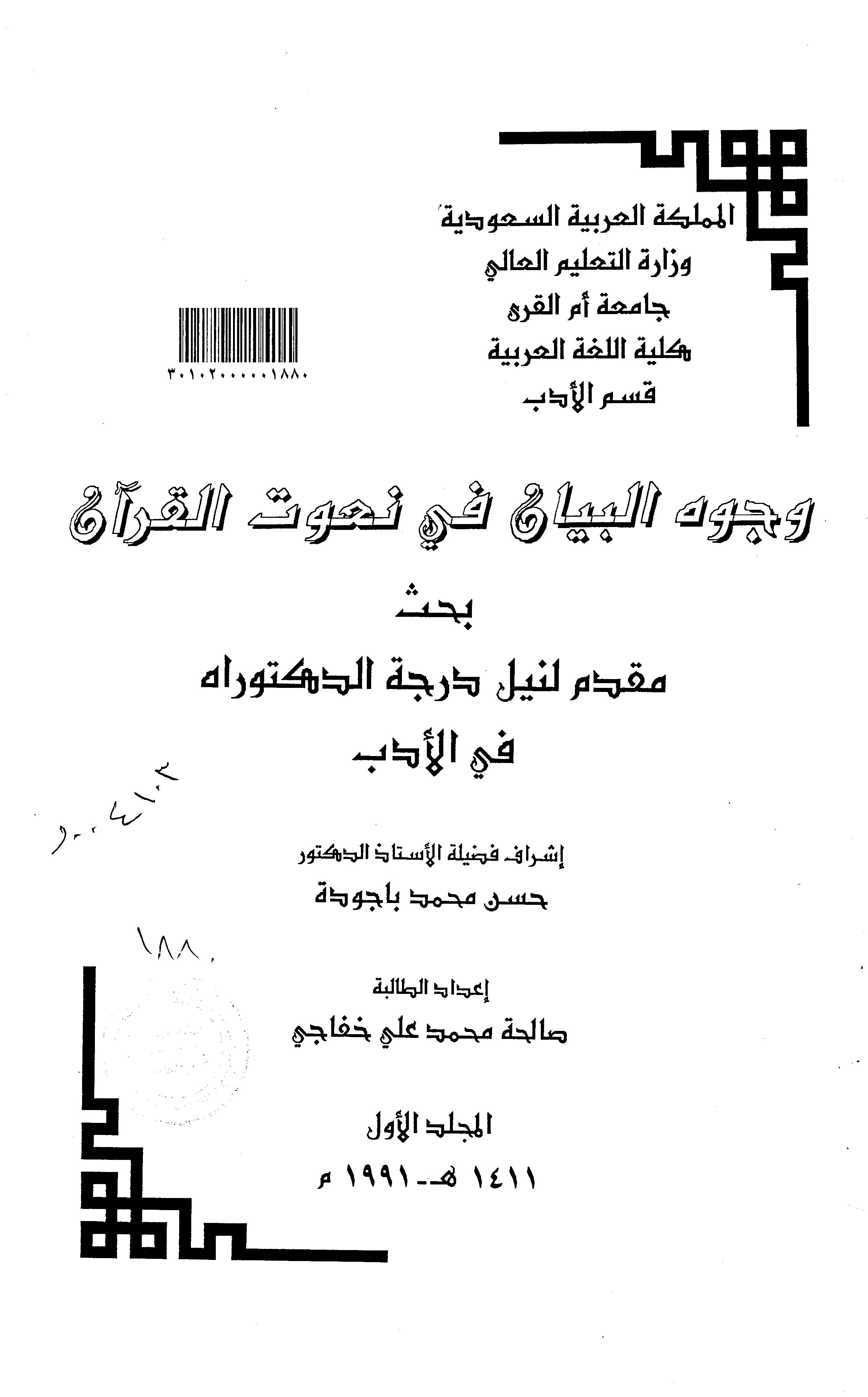 تحميل كتاب وجوه البيان في نعوت القرآن لـِ: صالحة محمد علي خفاجي