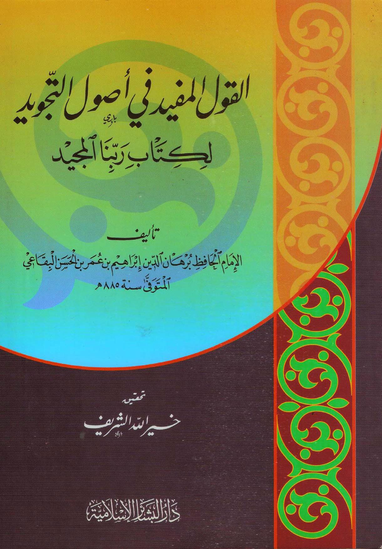 تحميل كتاب القول المفيد في أصول التجويد لكتاب ربنا المجيد لـِ: الإمام أبو الحسن برهان الدين إبراهيم بن عمر بن حسن البقاعي (ت 885)