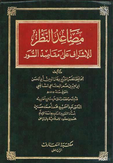 تحميل كتاب مصاعد النظر للإشراف على مقاصد السور لـِ: الإمام أبو الحسن برهان الدين إبراهيم بن عمر بن حسن البقاعي (ت 885)