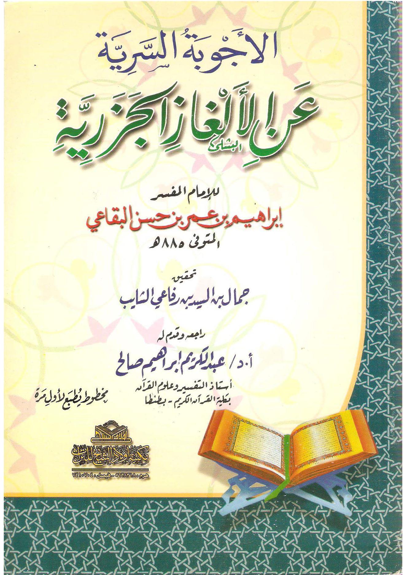 تحميل كتاب الأجوبة السرية عن الألغاز الجزرية لـِ: الإمام أبو الحسن برهان الدين إبراهيم بن عمر بن حسن البقاعي (ت 885)