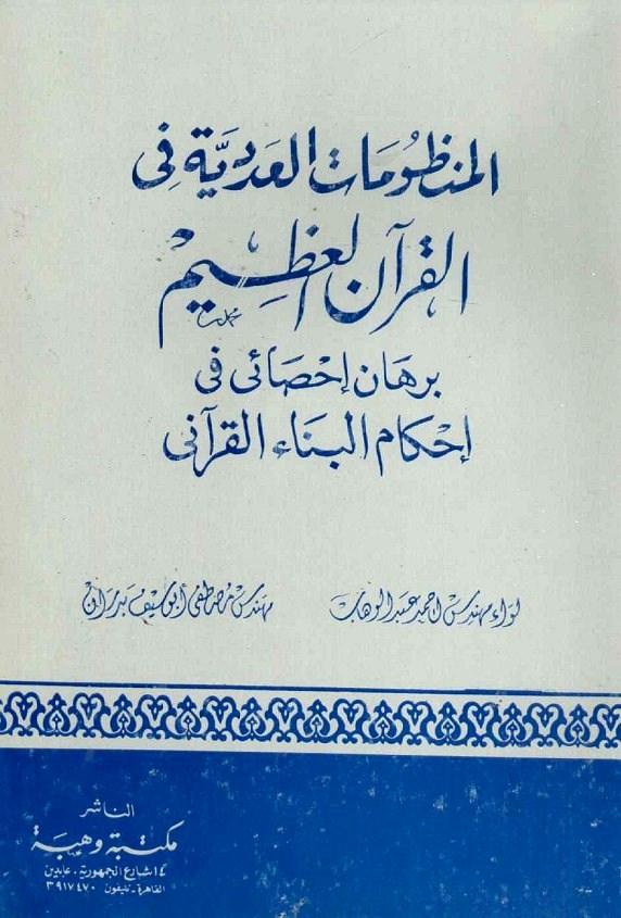 تحميل كتاب المنظومات العددية في القرآن العظيم (برهان إحصائي في إحكام البناء القرآني) لـِ: مصطفى أبو سيف بدران