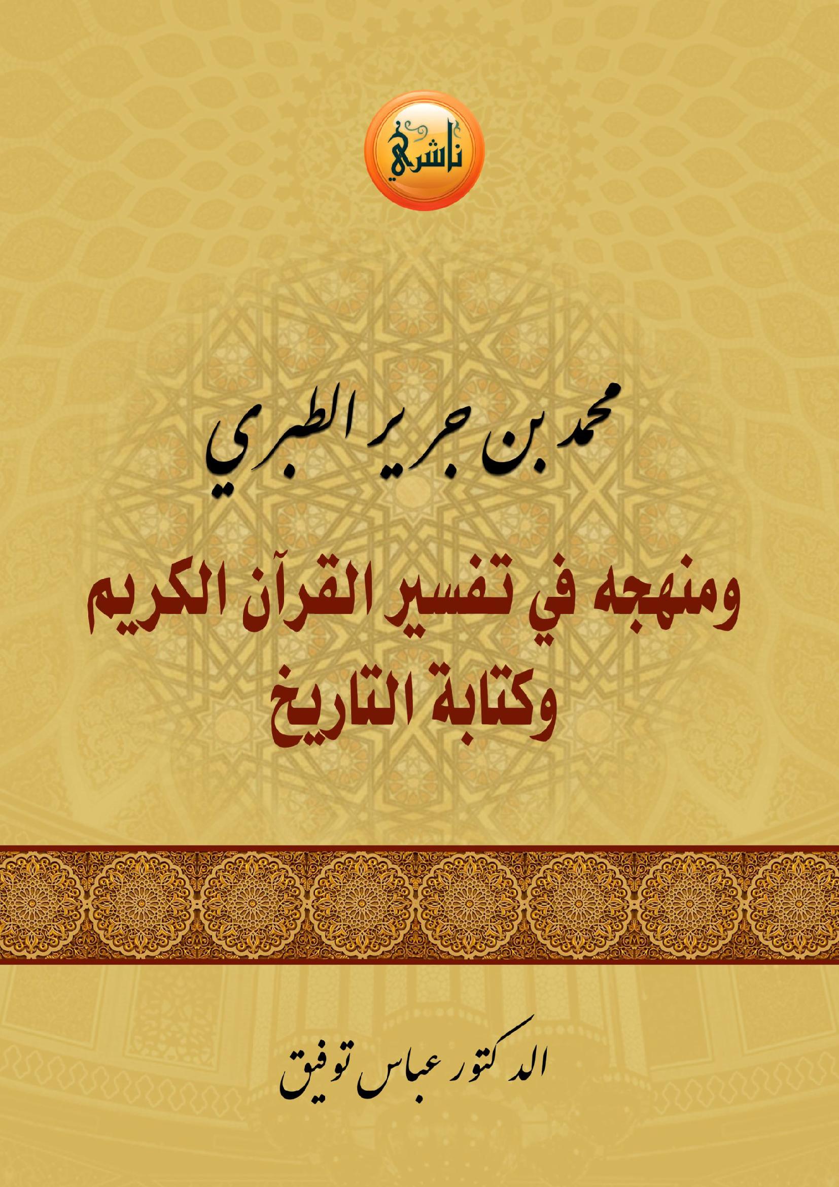 تحميل كتاب محمد بن جرير الطبري ومنهجه في تفسير القرآن الكريم وكتابة التاريخ لـِ: الدكتور عباس توفيق