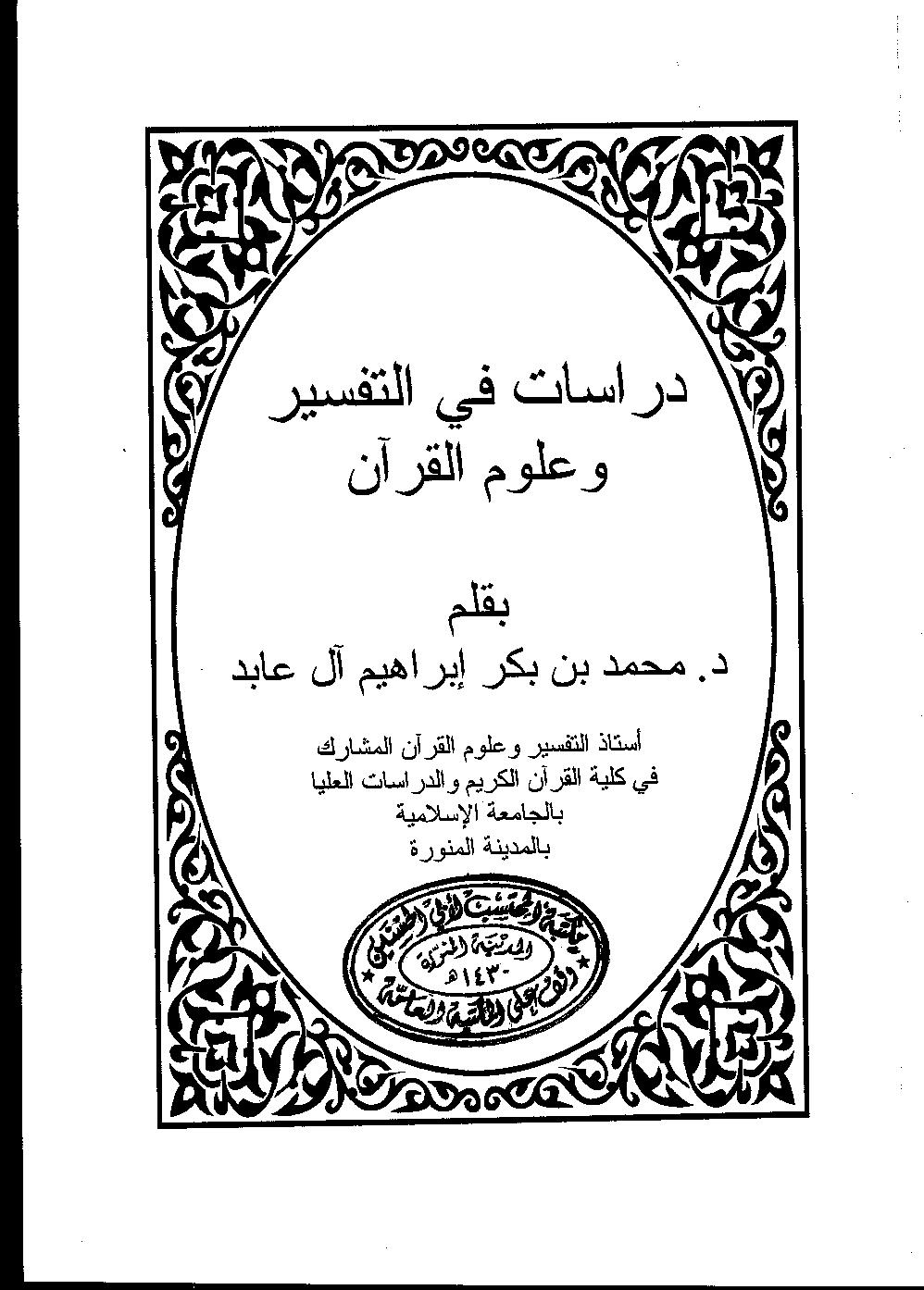 تحميل كتاب دراسات في التفسير وعلوم القرآن لـِ: الدكتور محمد بن بكر إبراهيم آل عابد
