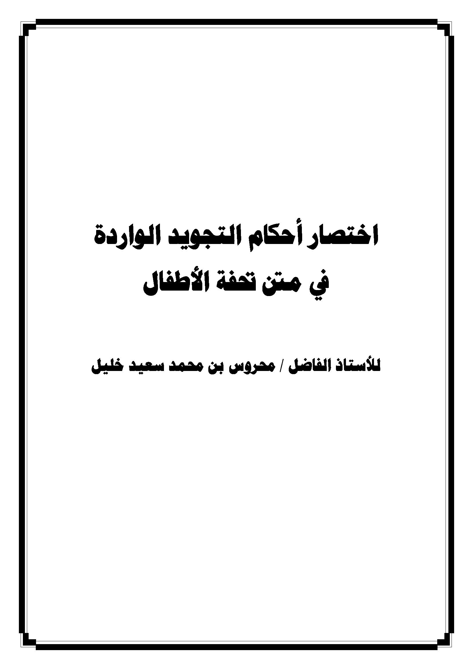 تحميل كتاب اختصار أحكام التجويد الواردة في متن تحفة الأطفال لـِ: الشيخ محروس بن محمد سعيد خليل