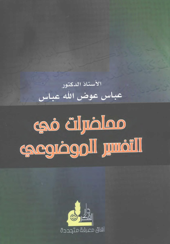 تحميل كتاب محاضرات في التفسير الموضوعي لـِ: الدكتور عباس عوض الله عباس