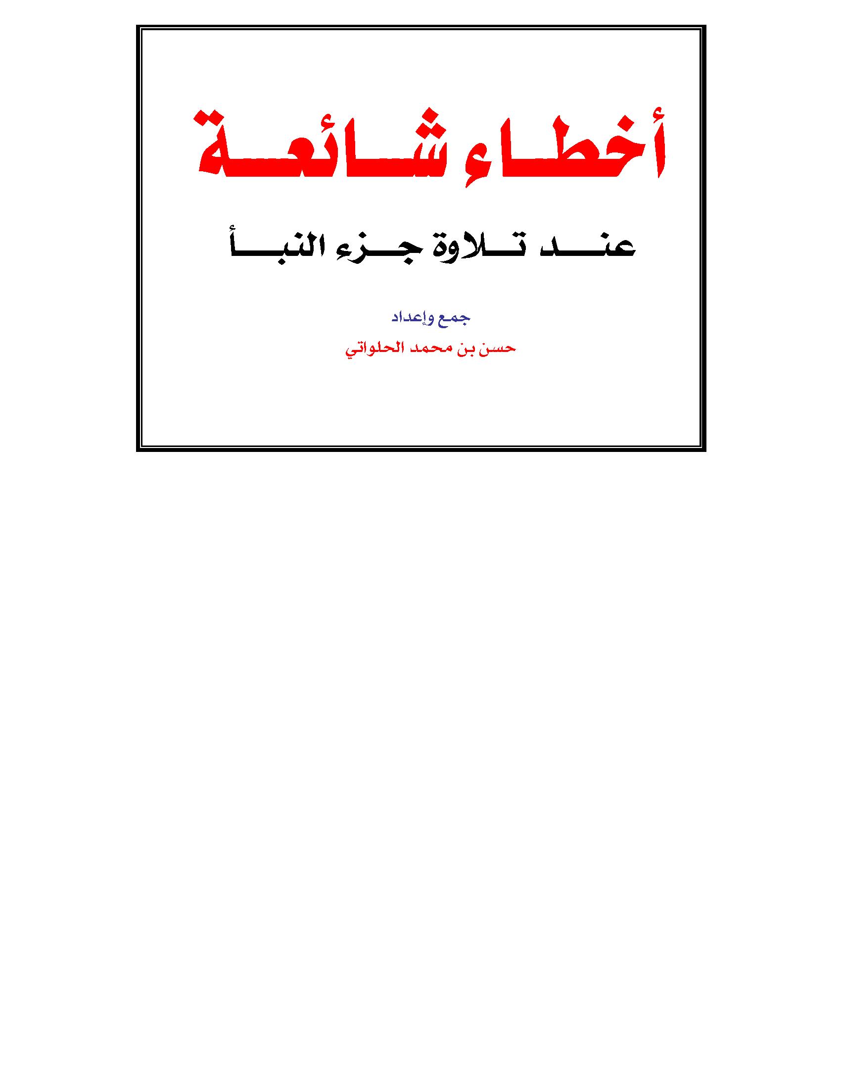تحميل كتاب أخطاء شائعة عند تلاوة جزء النبأ لـِ: الشيخ حسن بن محمد الحلواتي