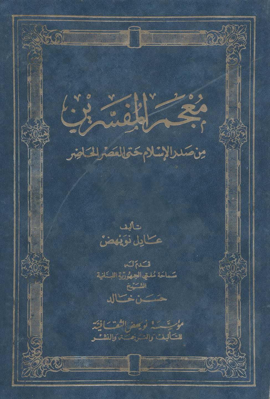 تحميل كتاب معجم المفسرين من صدر الإسلام حتى العصر الحاضر لـِ: الأستاذ عادل نويهض
