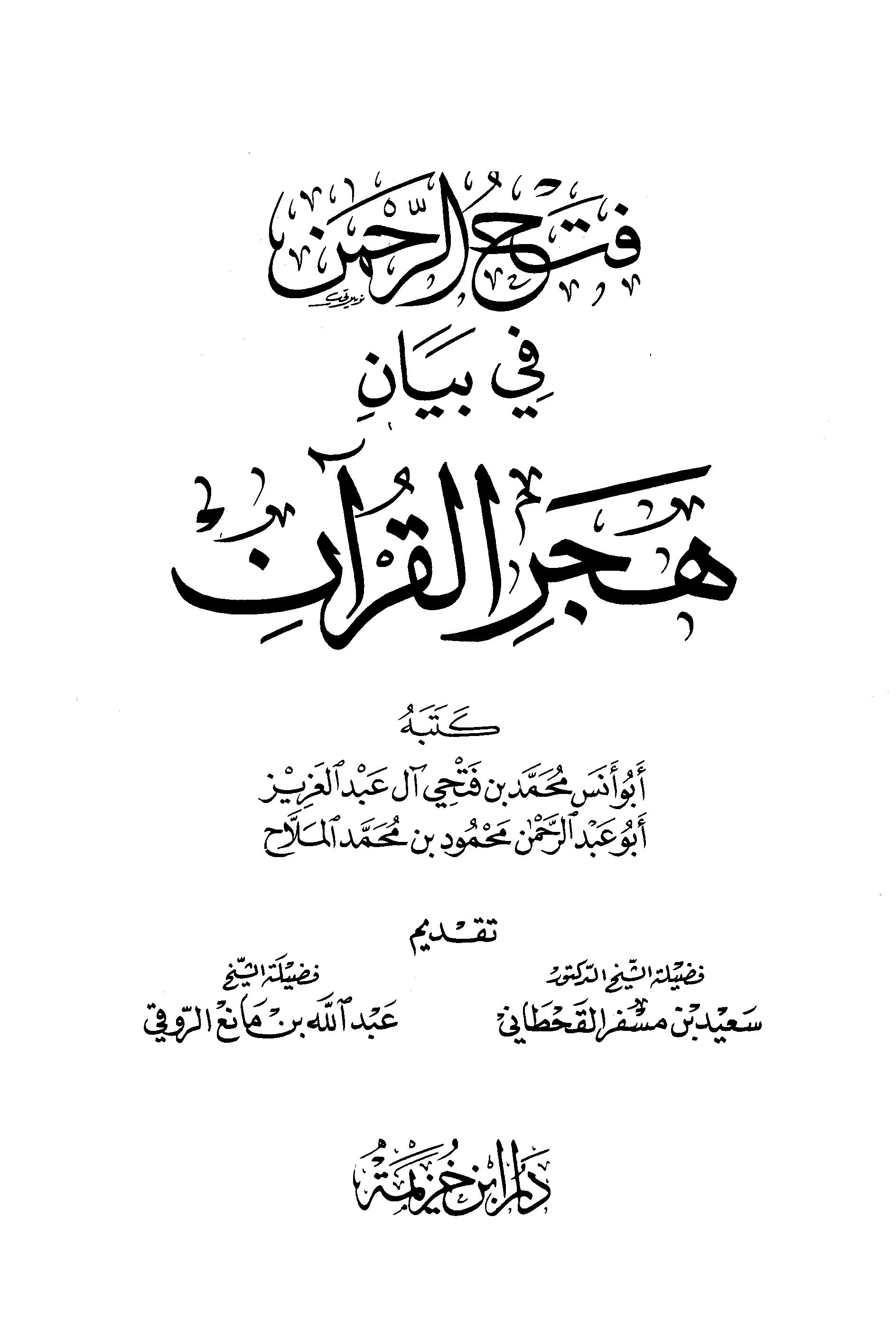تحميل كتاب فتح الرحمن في بيان هجر القرآن لـِ: أبو عبد الرحمن محمود بن محمد الملاح