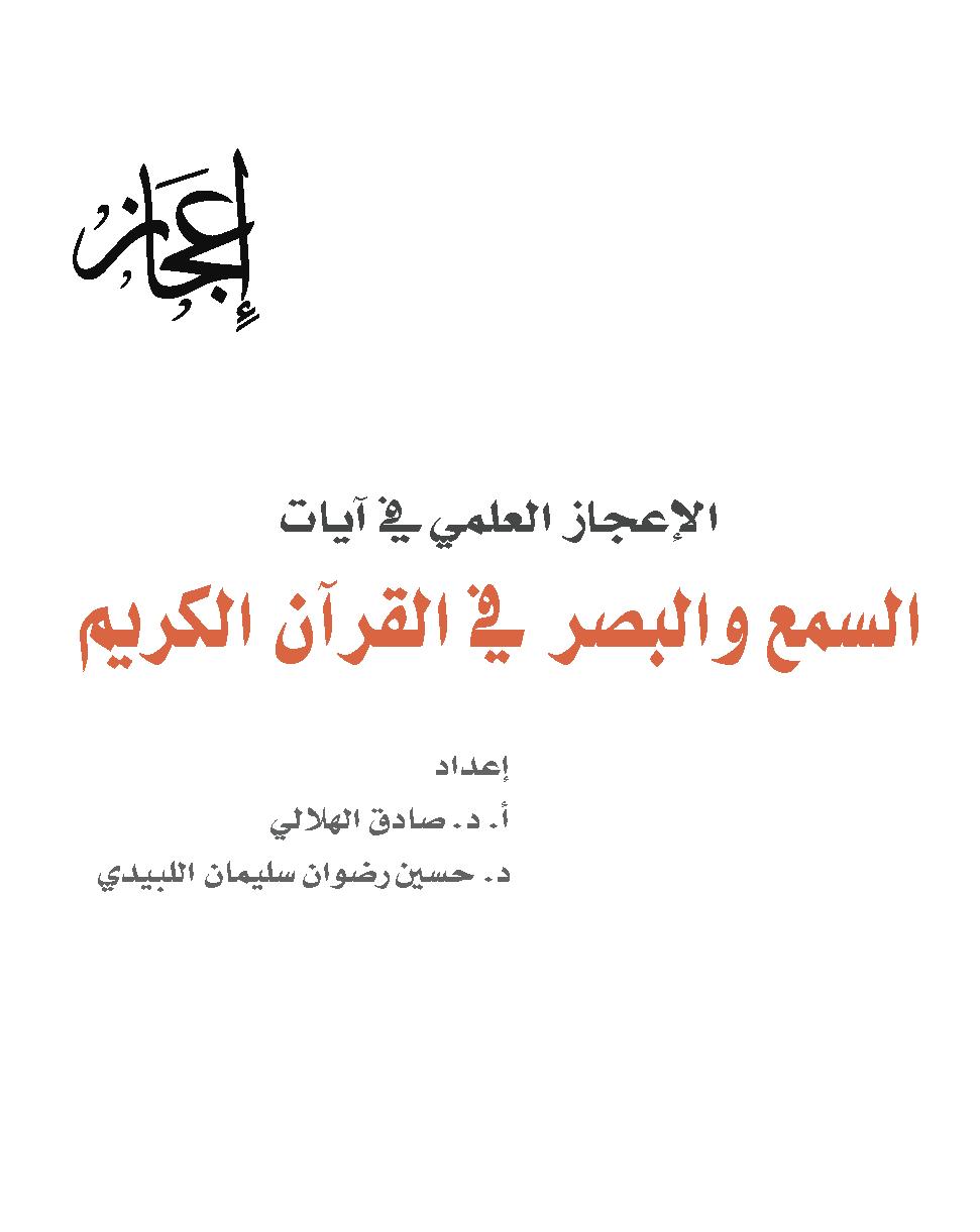 تحميل كتاب الإعجاز العلمي في آيات السمع والبصر في القرآن الكريم لـِ: الدكتور صادق الهلالي