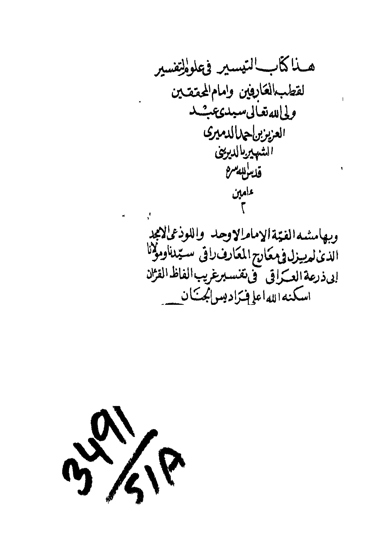 التيسير في علوم التفسير، وبهامشه ألفية أبي زرعة العراقي في تفسير غريب ألفاظ القرآن - أبو محمد عبد العزيز بن أحمد بن سعيد الديريني، الشهير بالدميري (ت 694)
