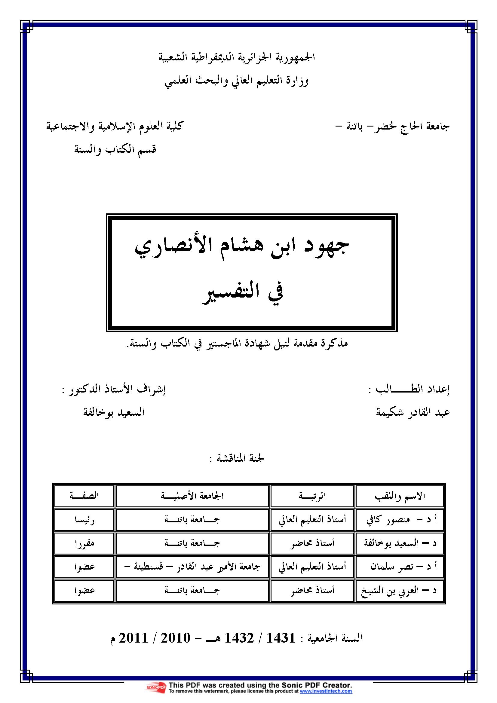 جهود ابن هشام الأنصاري في التفسير - عبد القادر شكيمة