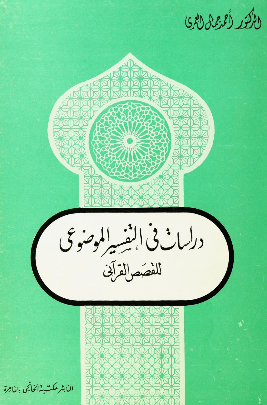 تحميل كتاب دراسات في التفسير الموضوعي للقصص القرآني لـِ: الدكتور أحمد جمال العمري