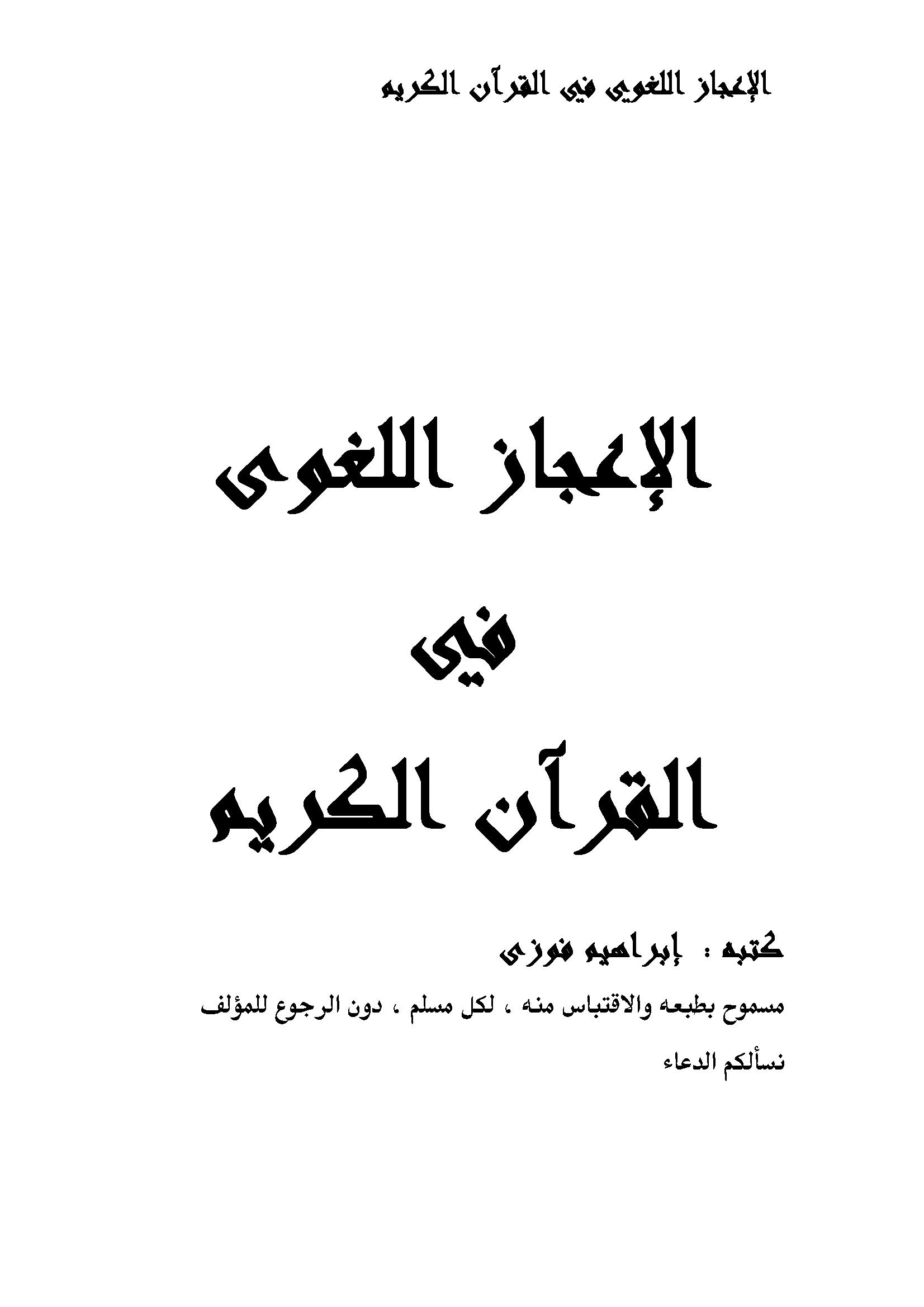تحميل كتاب الإعجاز اللغوي في القرآن الكريم لـِ: إبراهيم فوزي